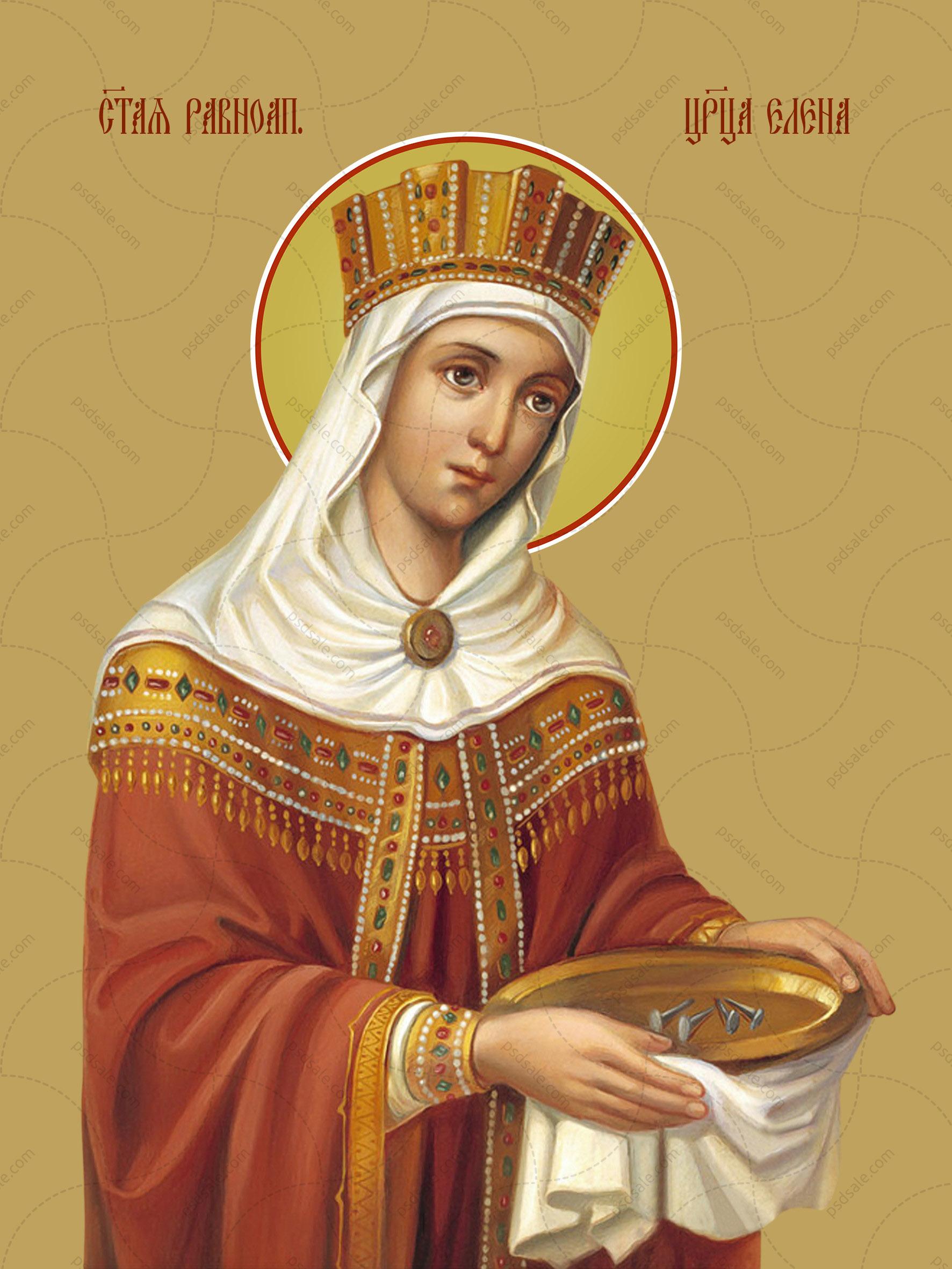 Елена, святая равноапостольная