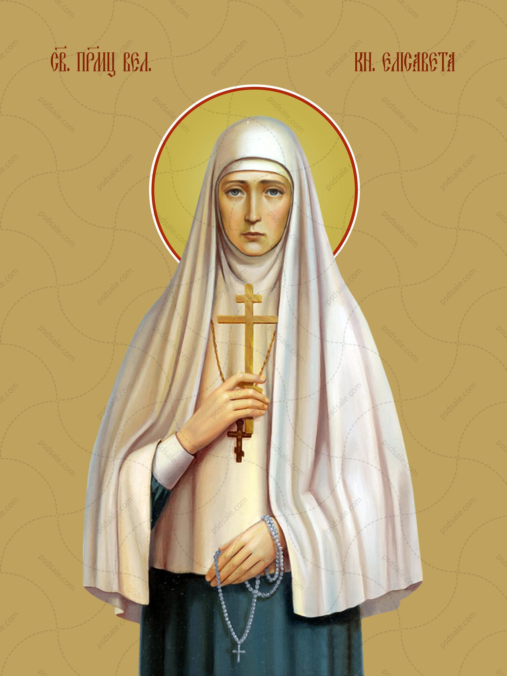 Елизавета, святая
