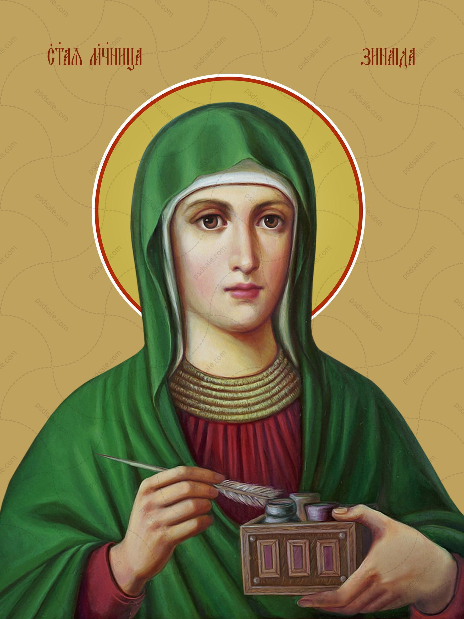 Зинаида Тарсийская, святая