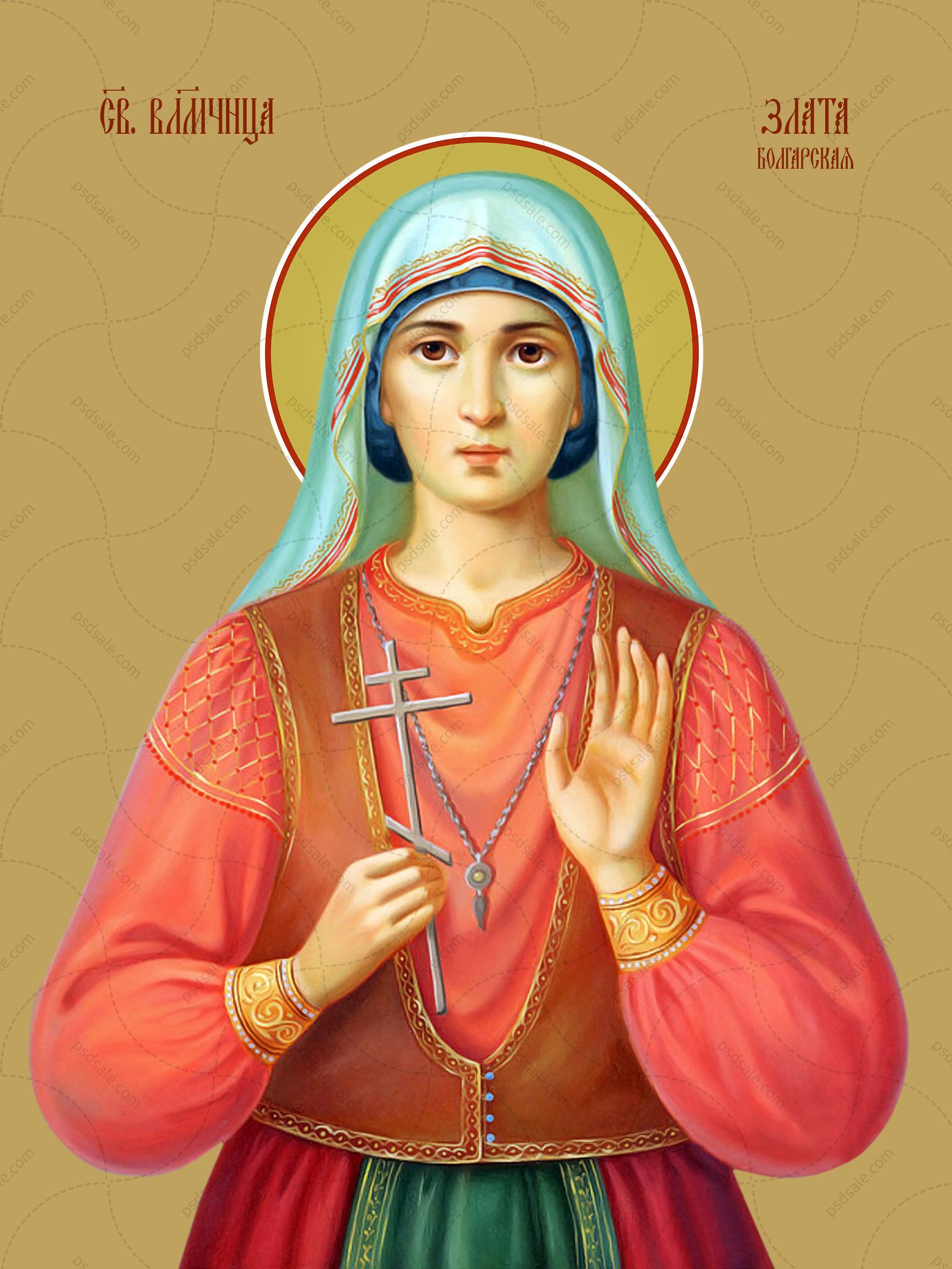 Злата Могленская, святая