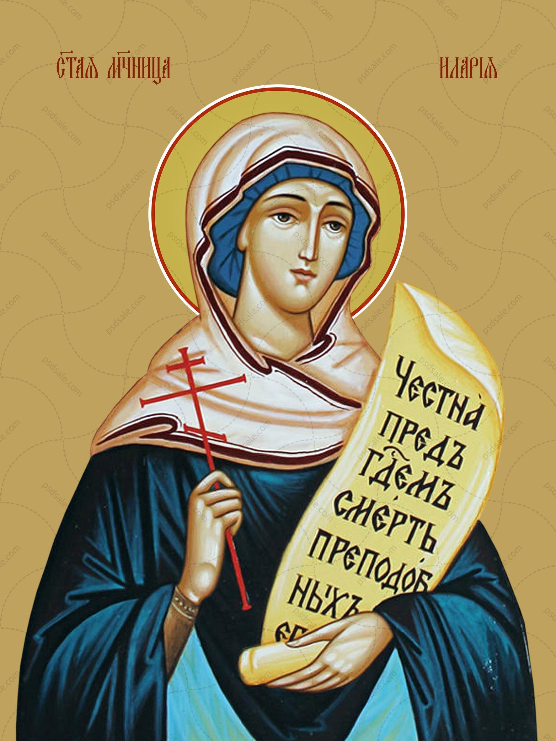 Илария Римская, мученица
