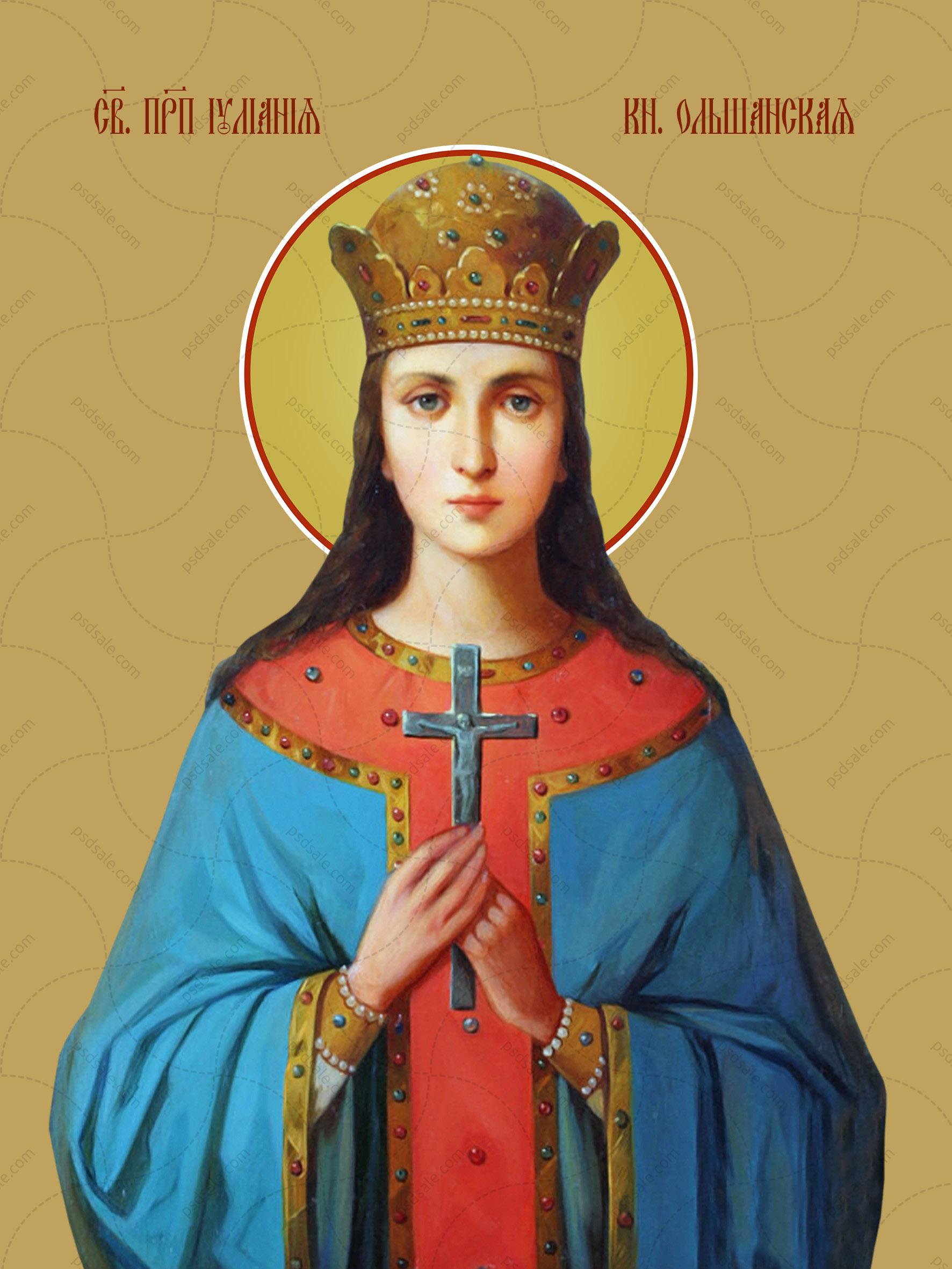 Иулиания Ольшанская, святая