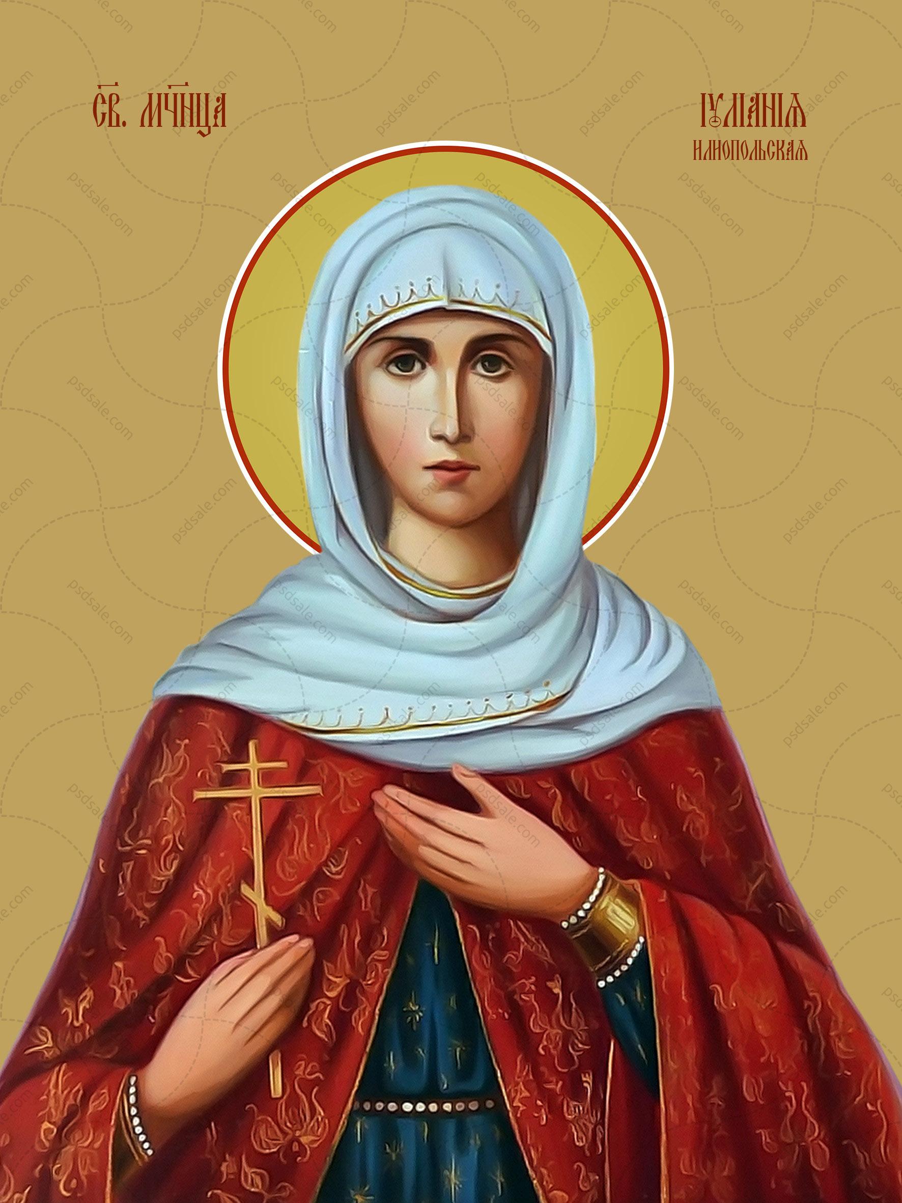 Иулиания Илиопольская, святая
