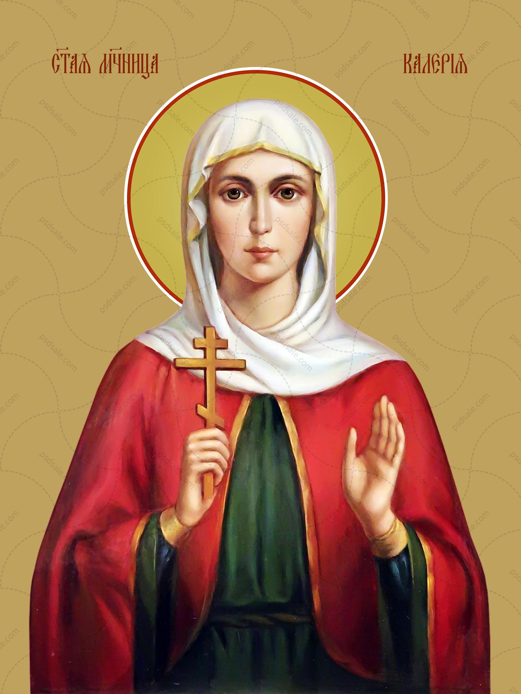 Калерия (Валерия), святая