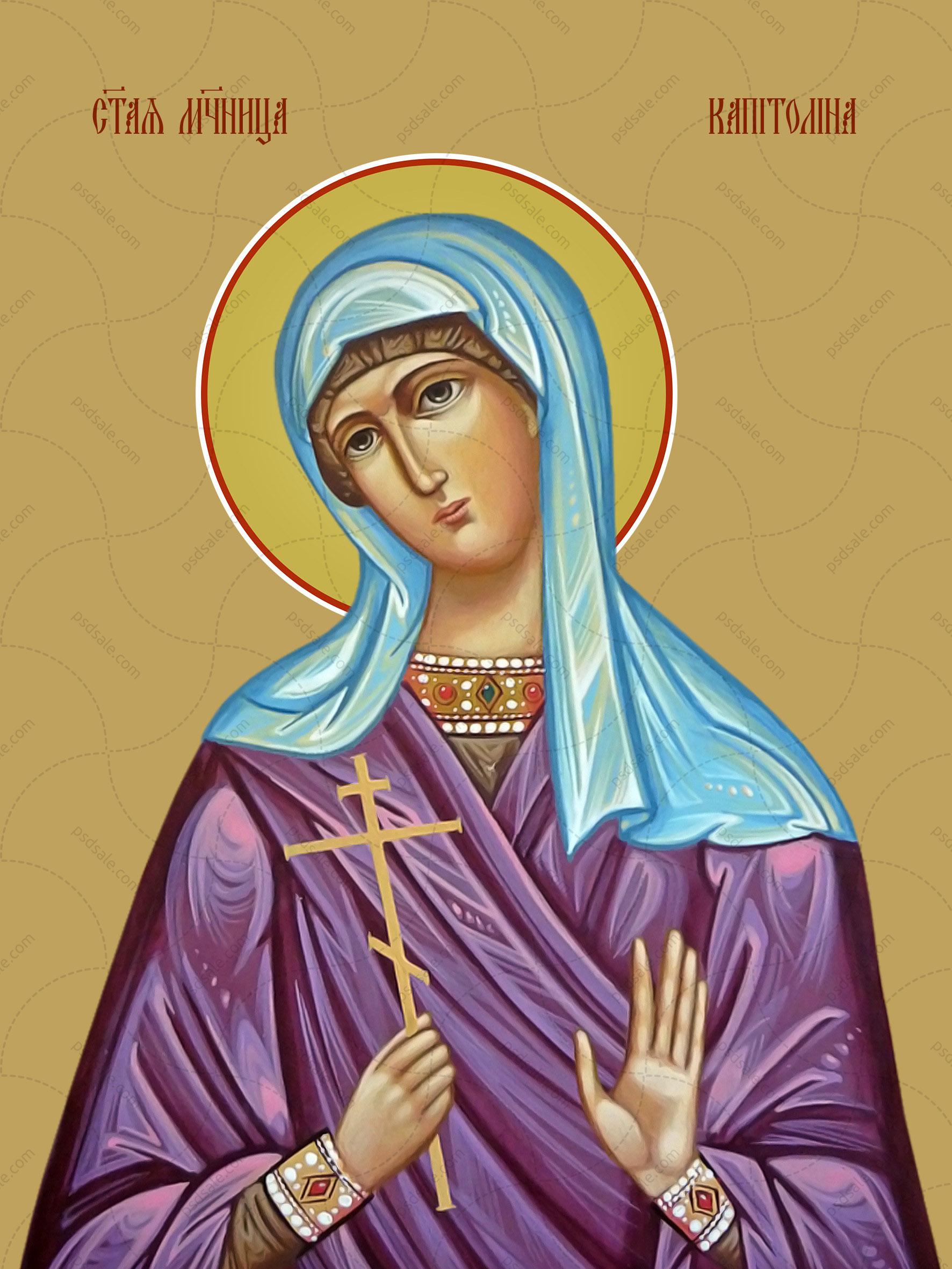 Капитолина, святая мученица