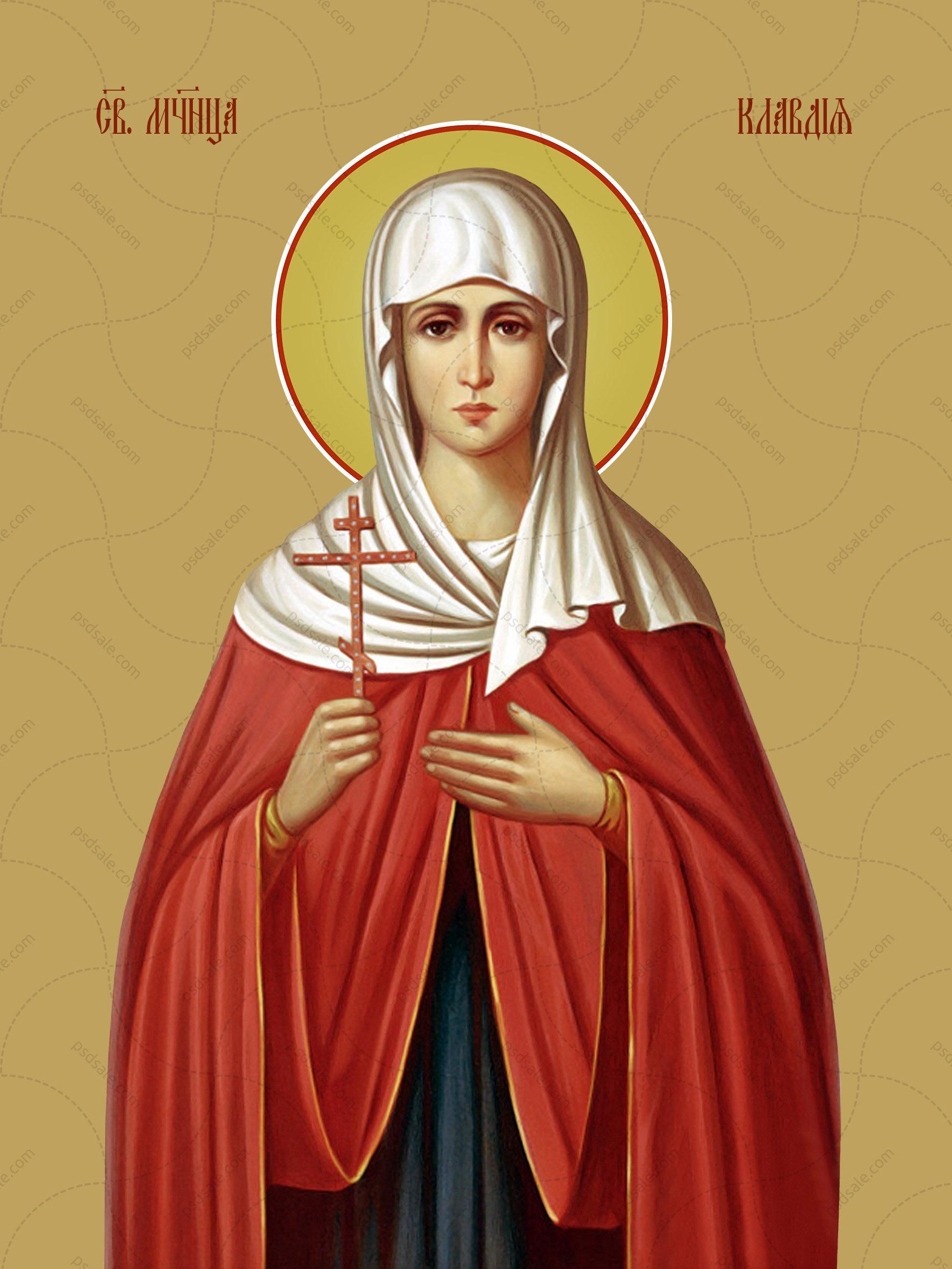 Клавдия Анкирская (Коринфская), святая