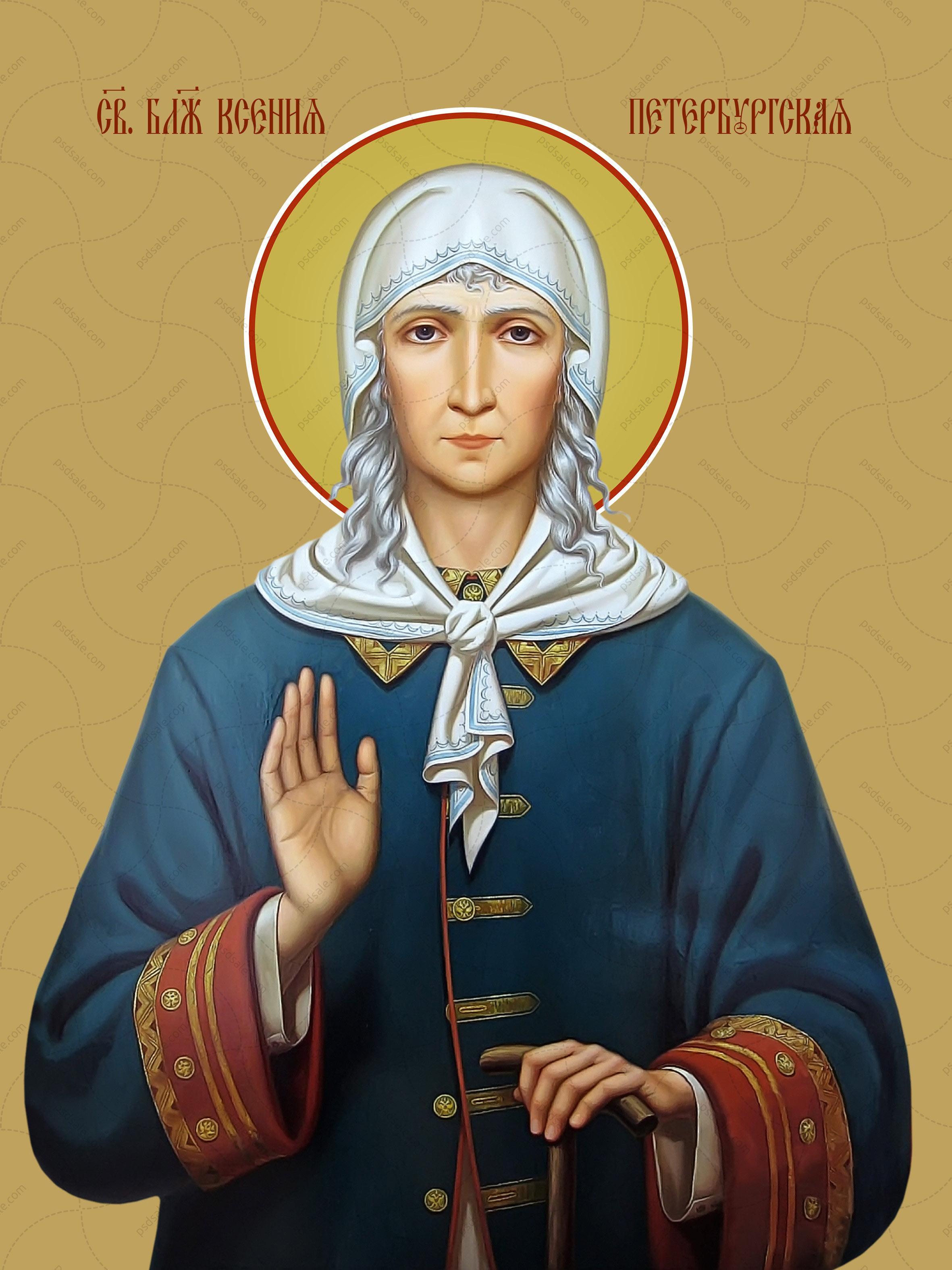 Ксения Петербургская, святая