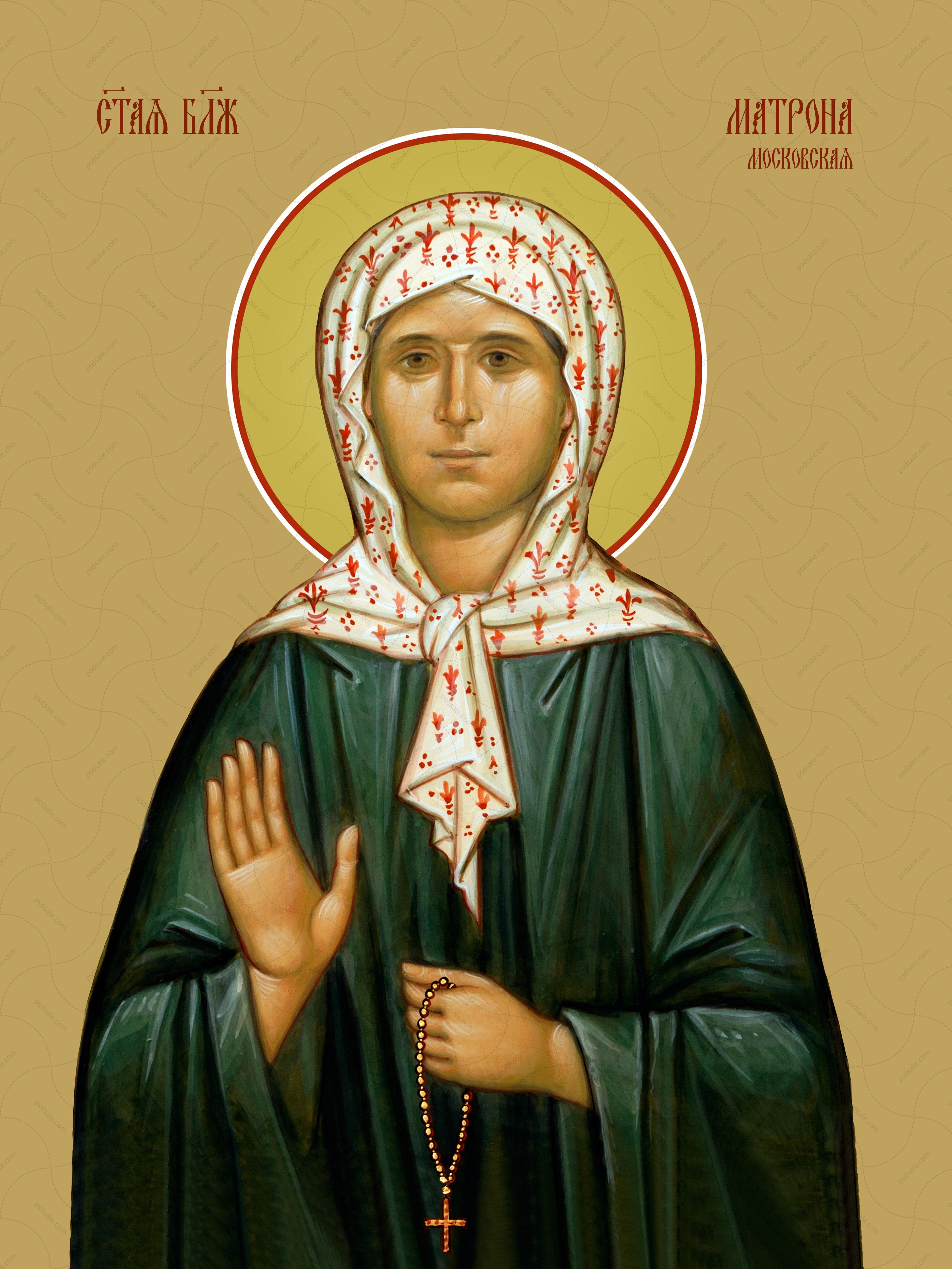 Матрона Московская, святая блаженная