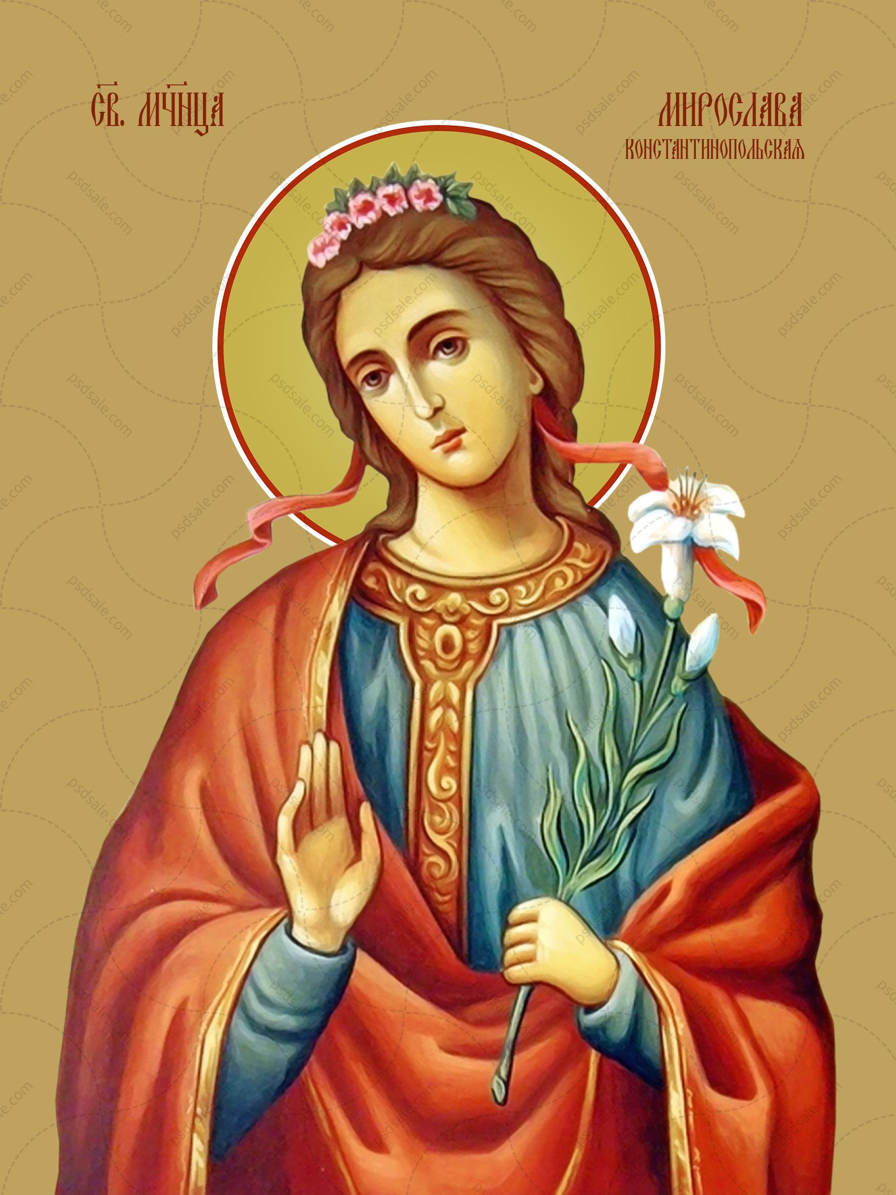 Мирослава Константинопольская, святая
