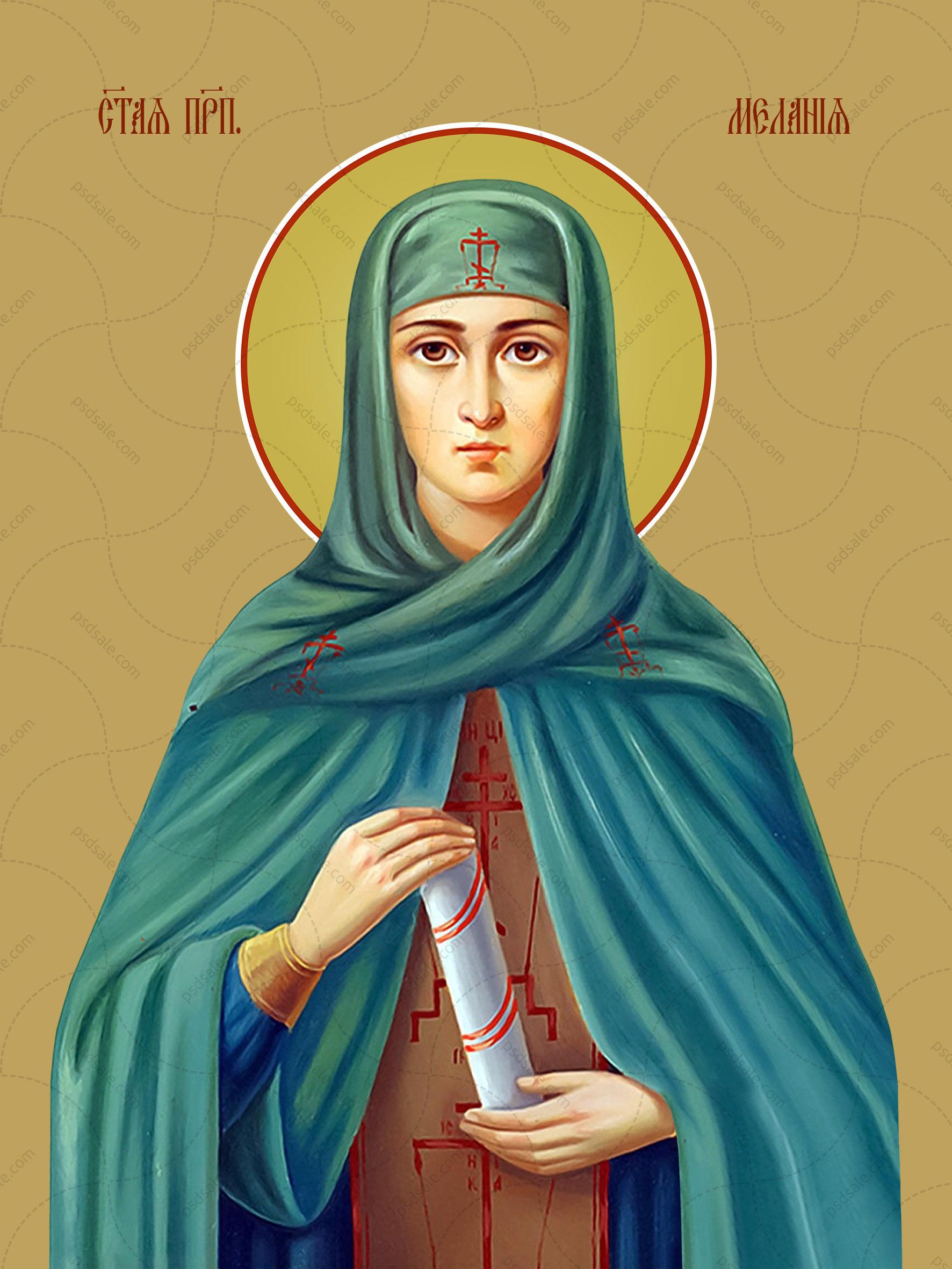 Мелания Римляныня, святая
