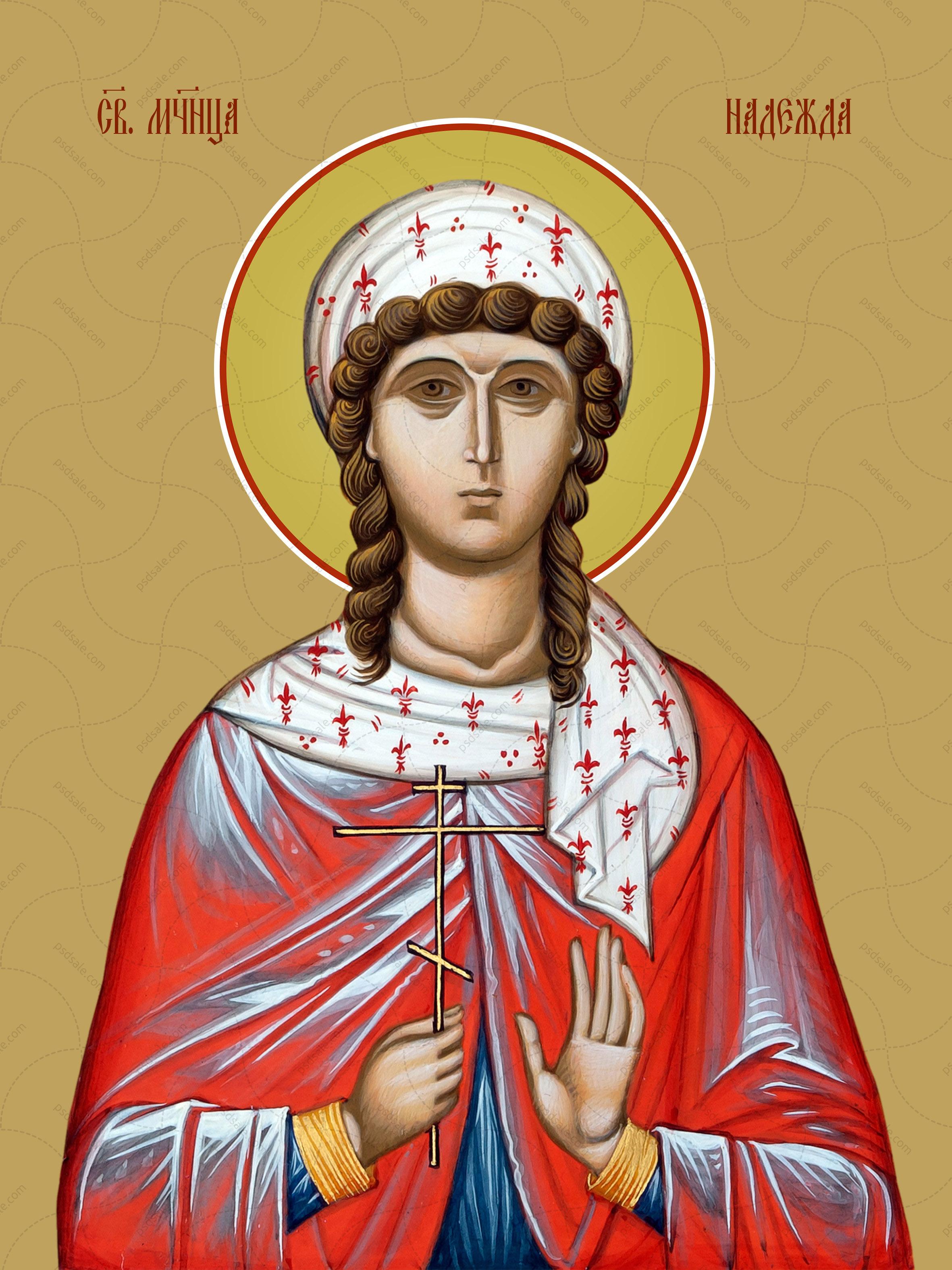 Надежда Римская, мученица