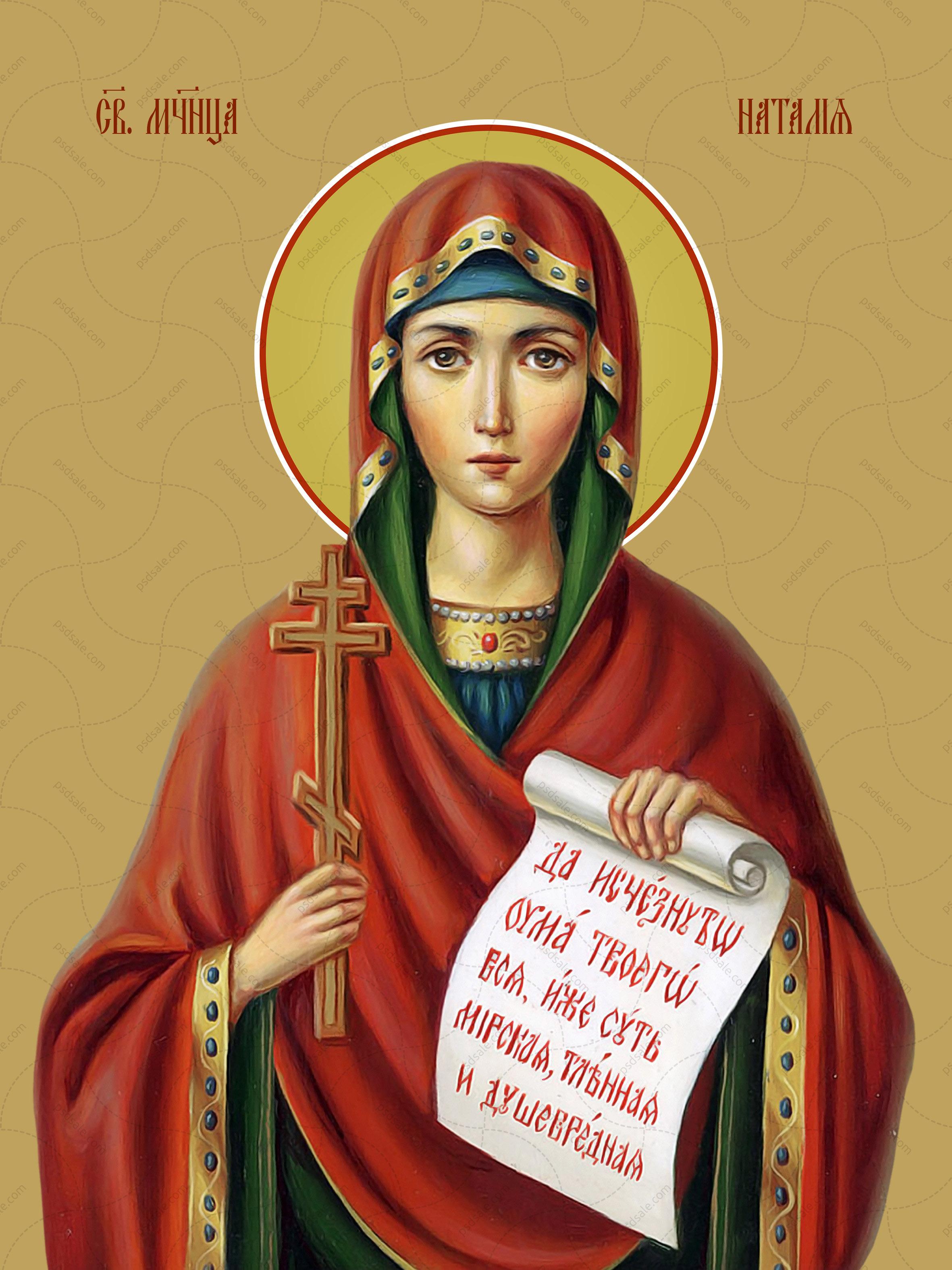 Наталия Никомидийская, мученица