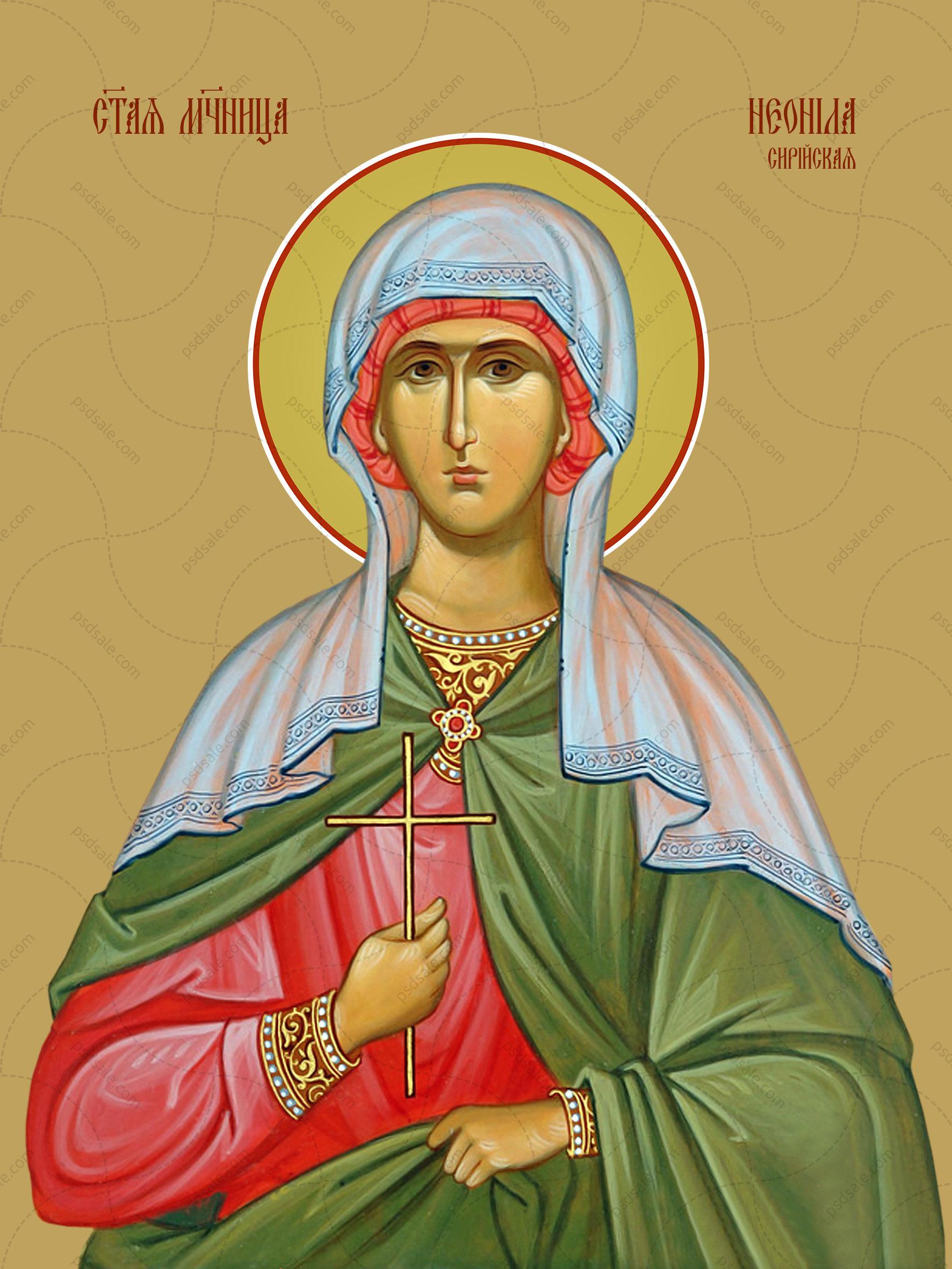Неонила Сирийская, мученица