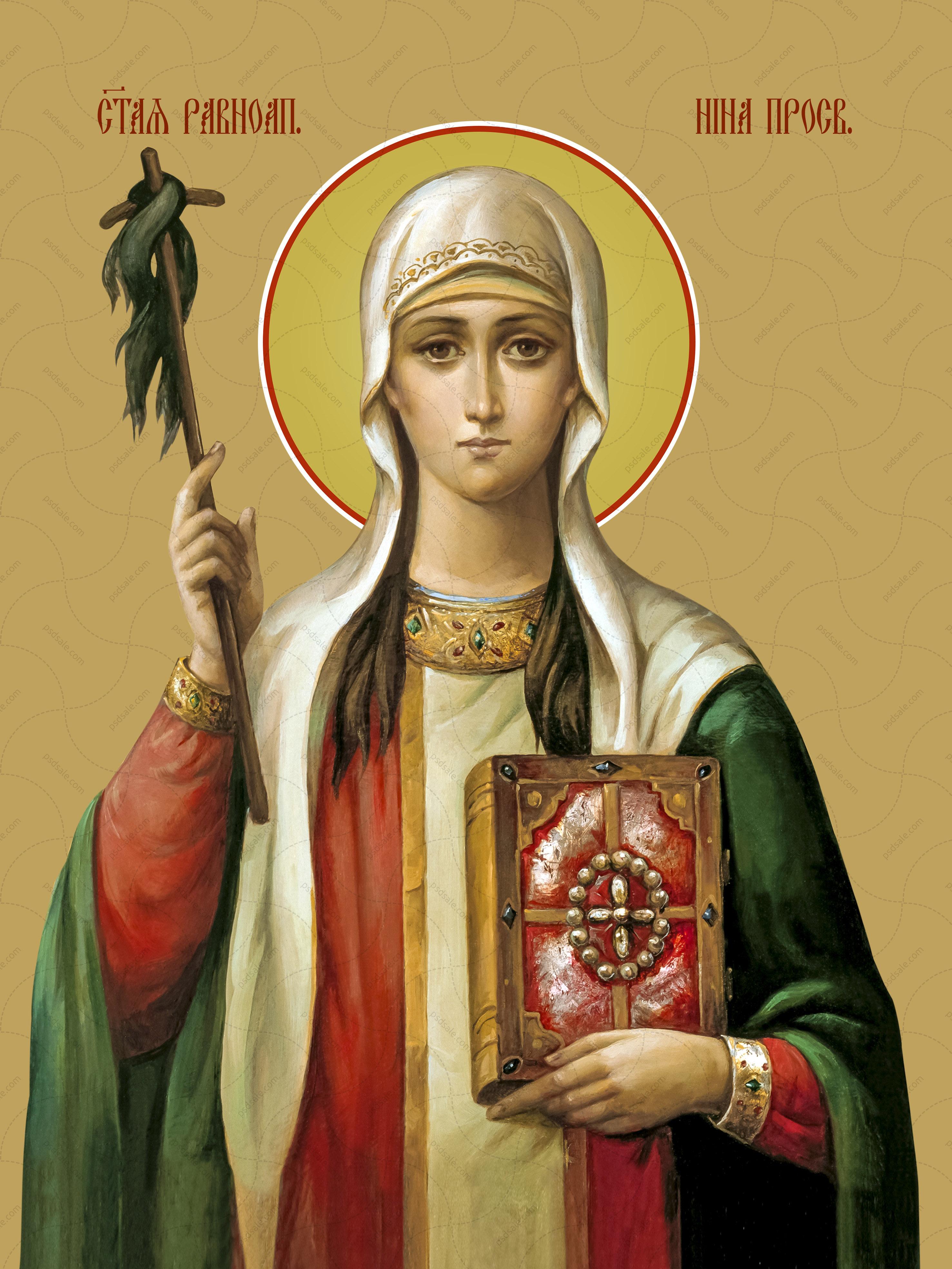 Нина, святая равноапостольная просветительница Грузии