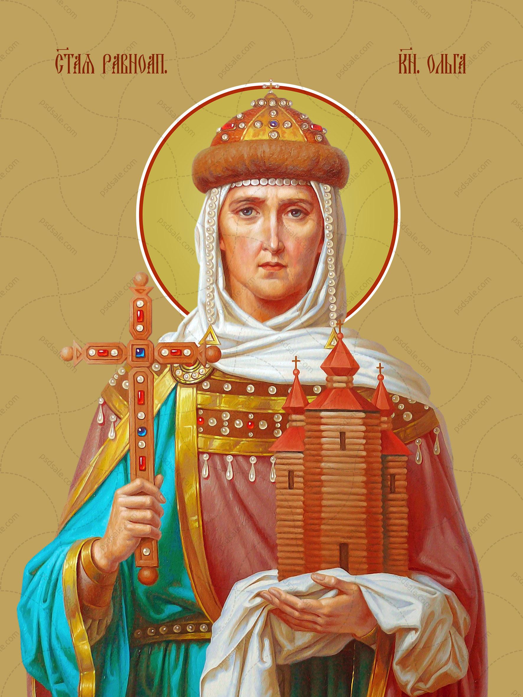 Ольга, святая равноапостольная княгиня