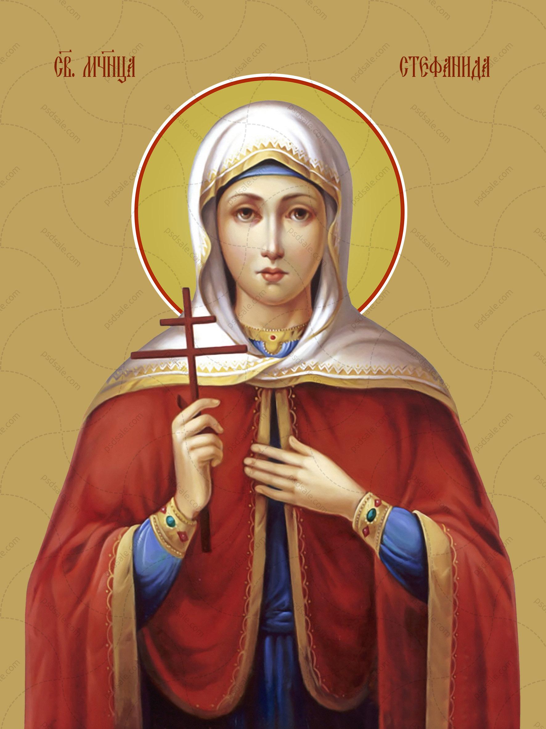 Стефанида Дамасская, мученица