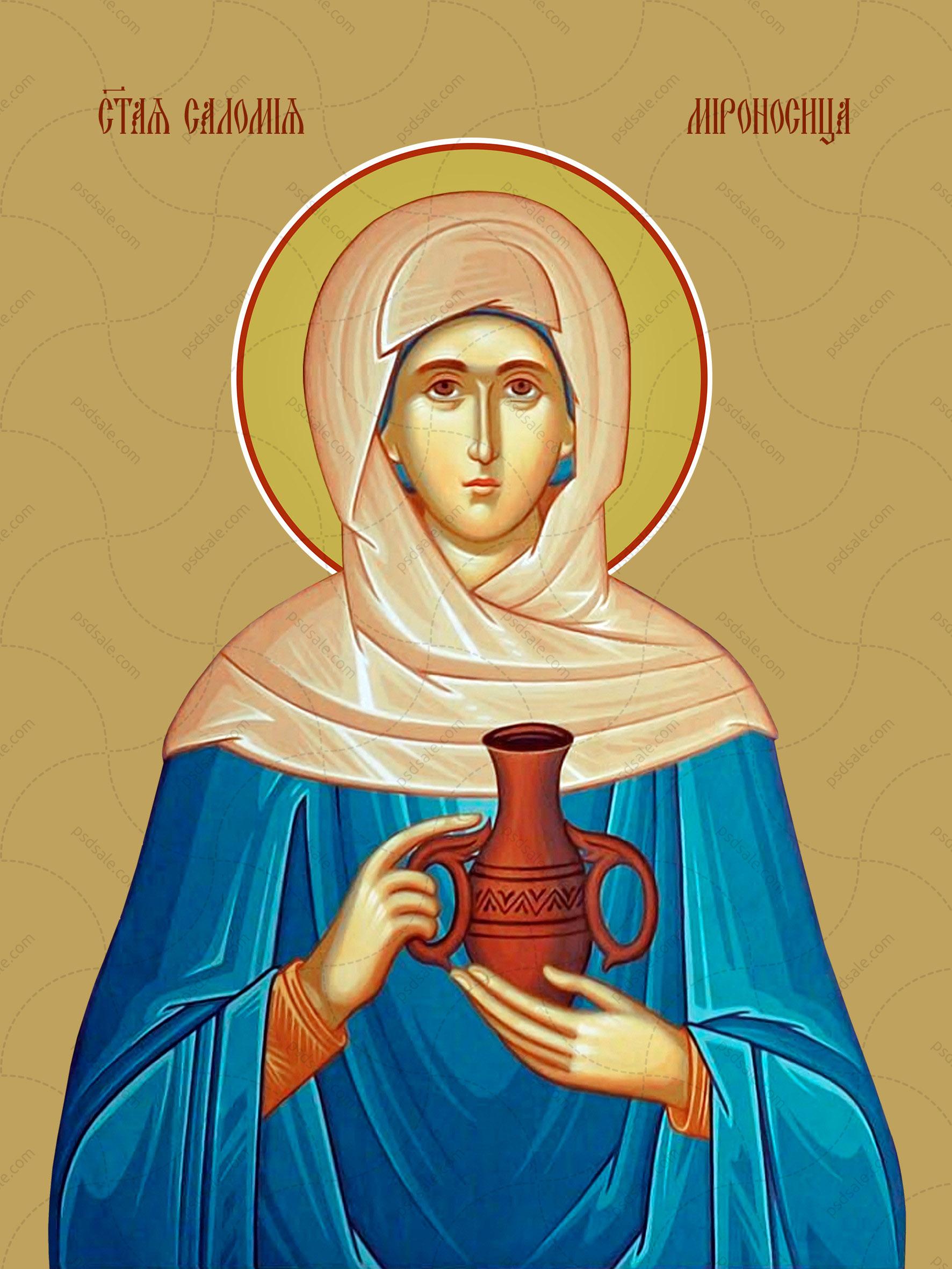 Саломия Мироносица, святая