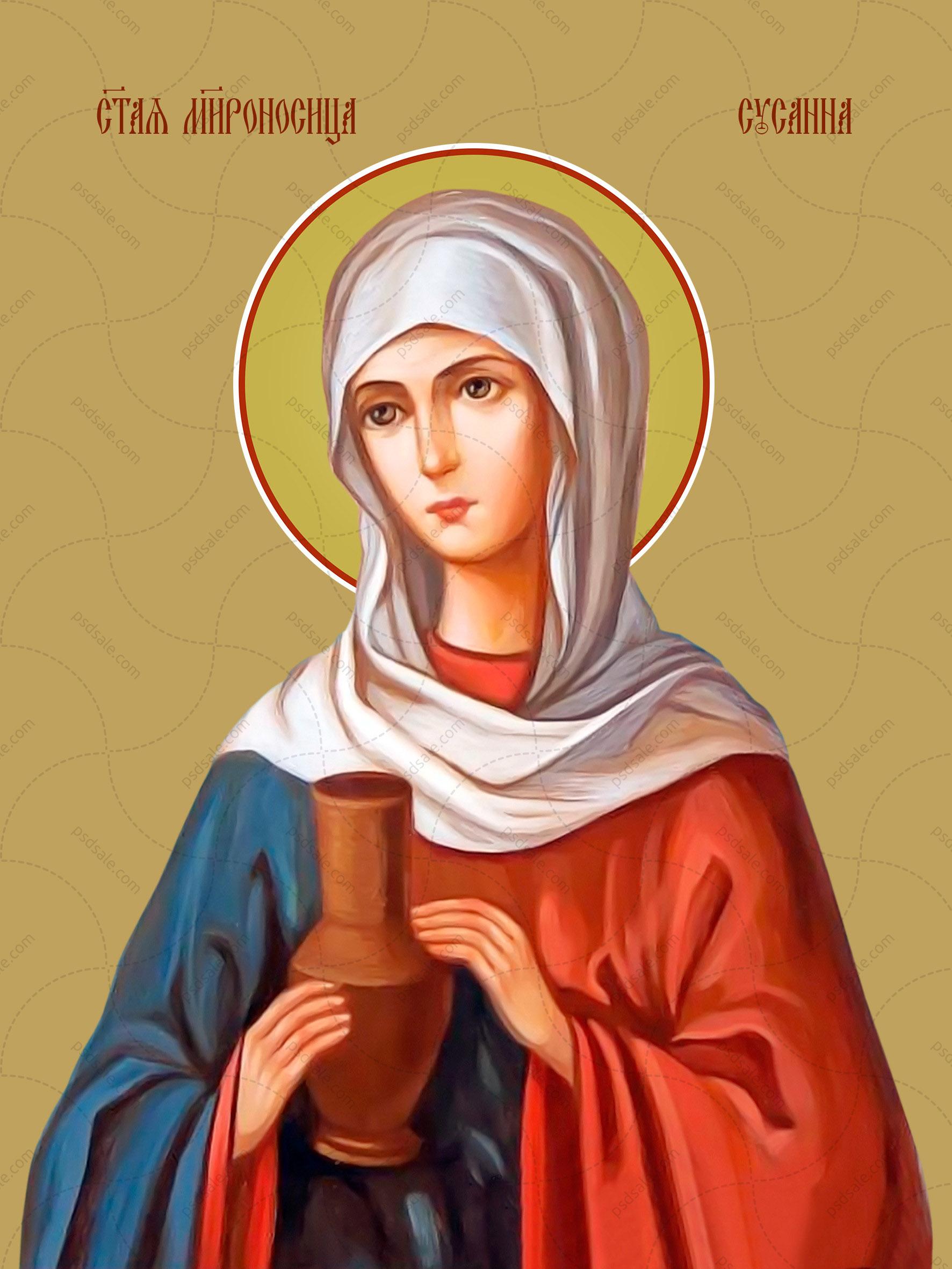 Сусанна Мироносица, святая