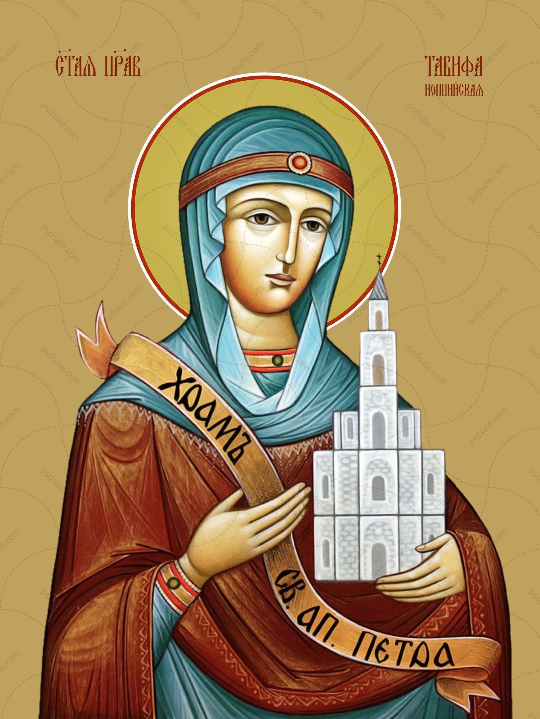 Тавифа Иоппийская, святая