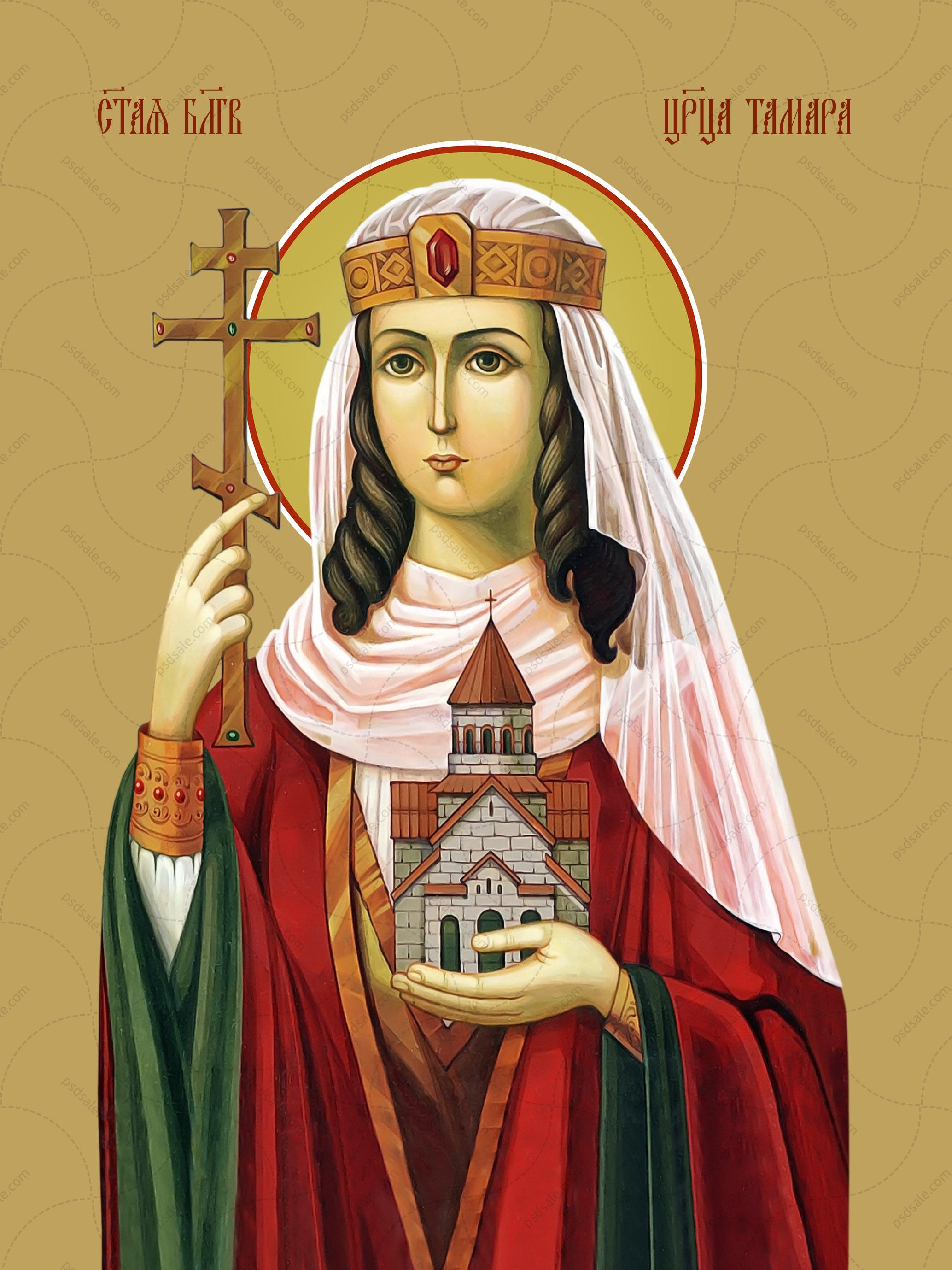 Тамара, царица Грузии
