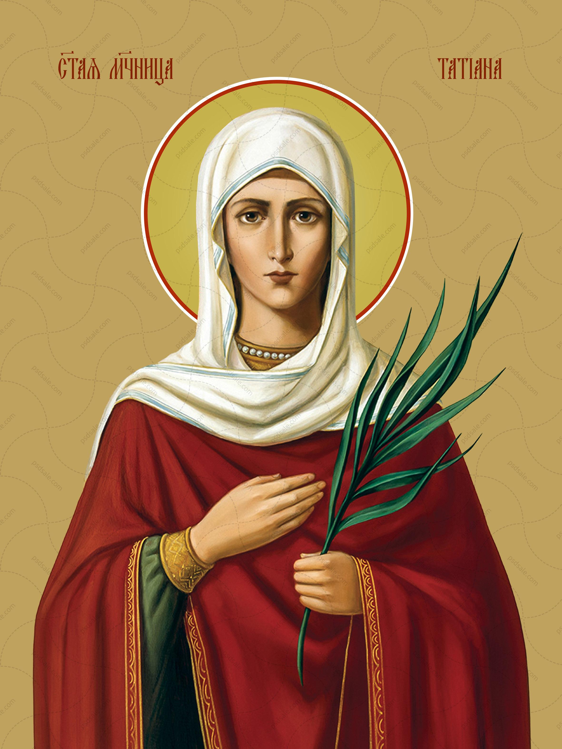 Татиана (Татьяна) Римская, мученица