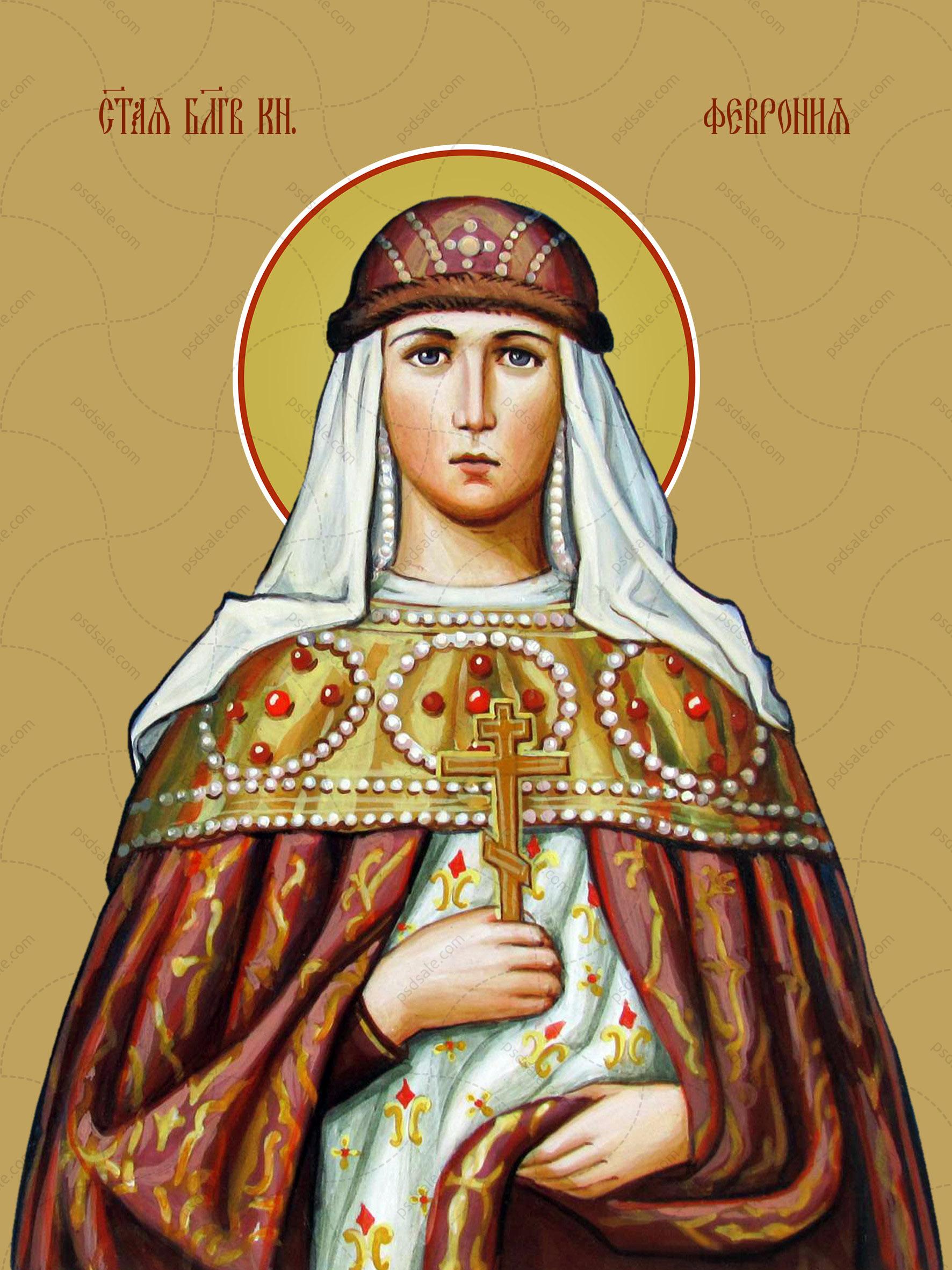 Феврония, святая княгиня