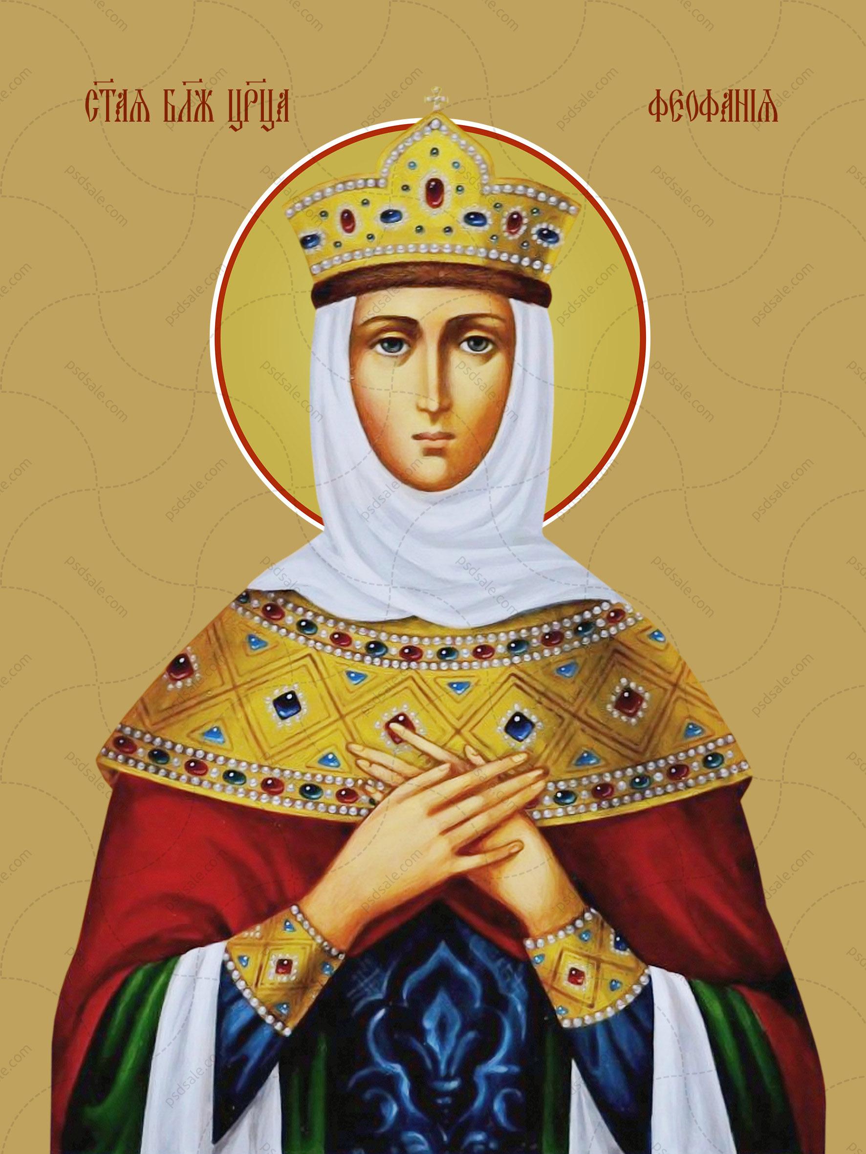 Феофания, блаженная царица