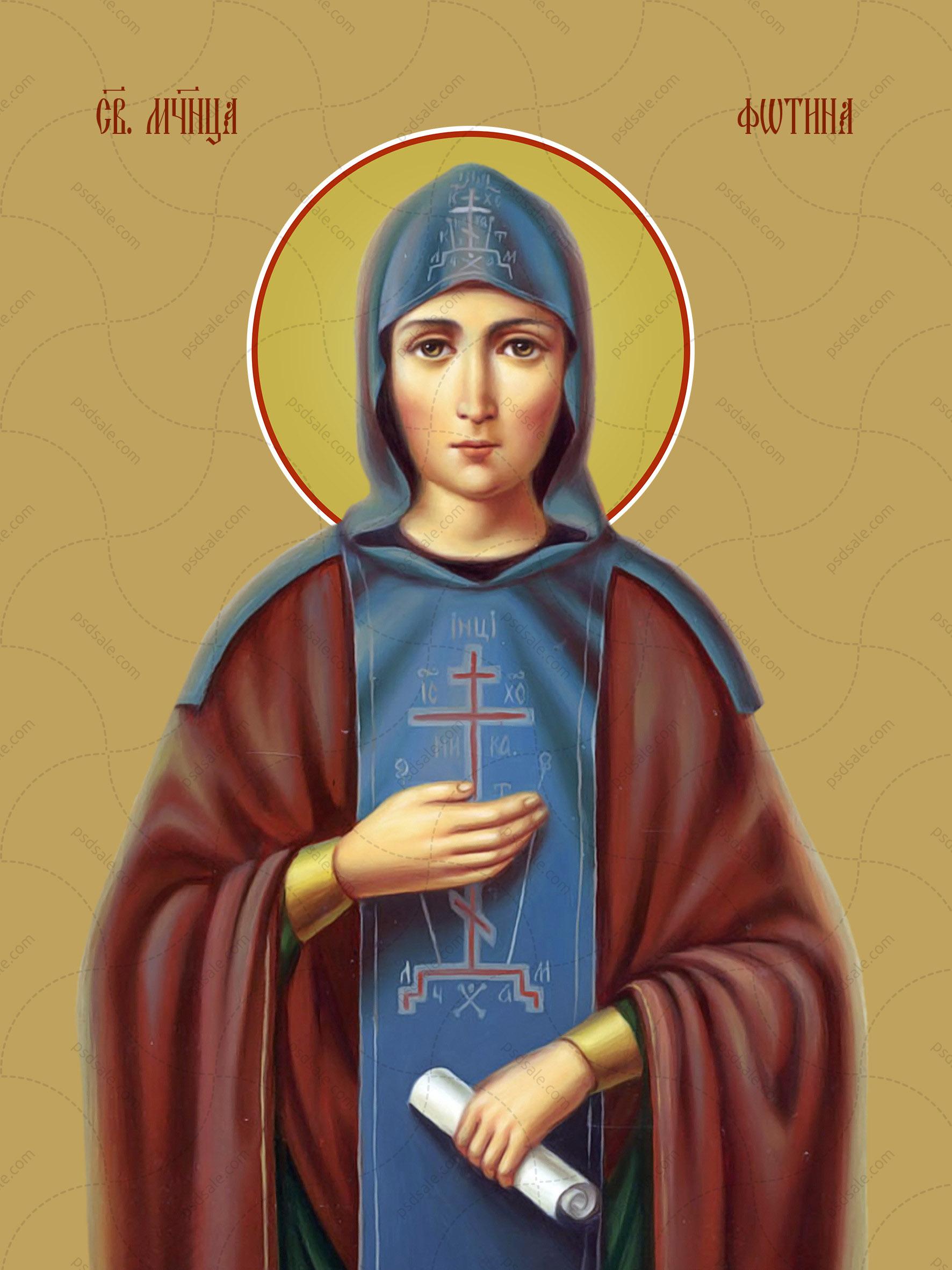 Фотина (Светлана), мученица