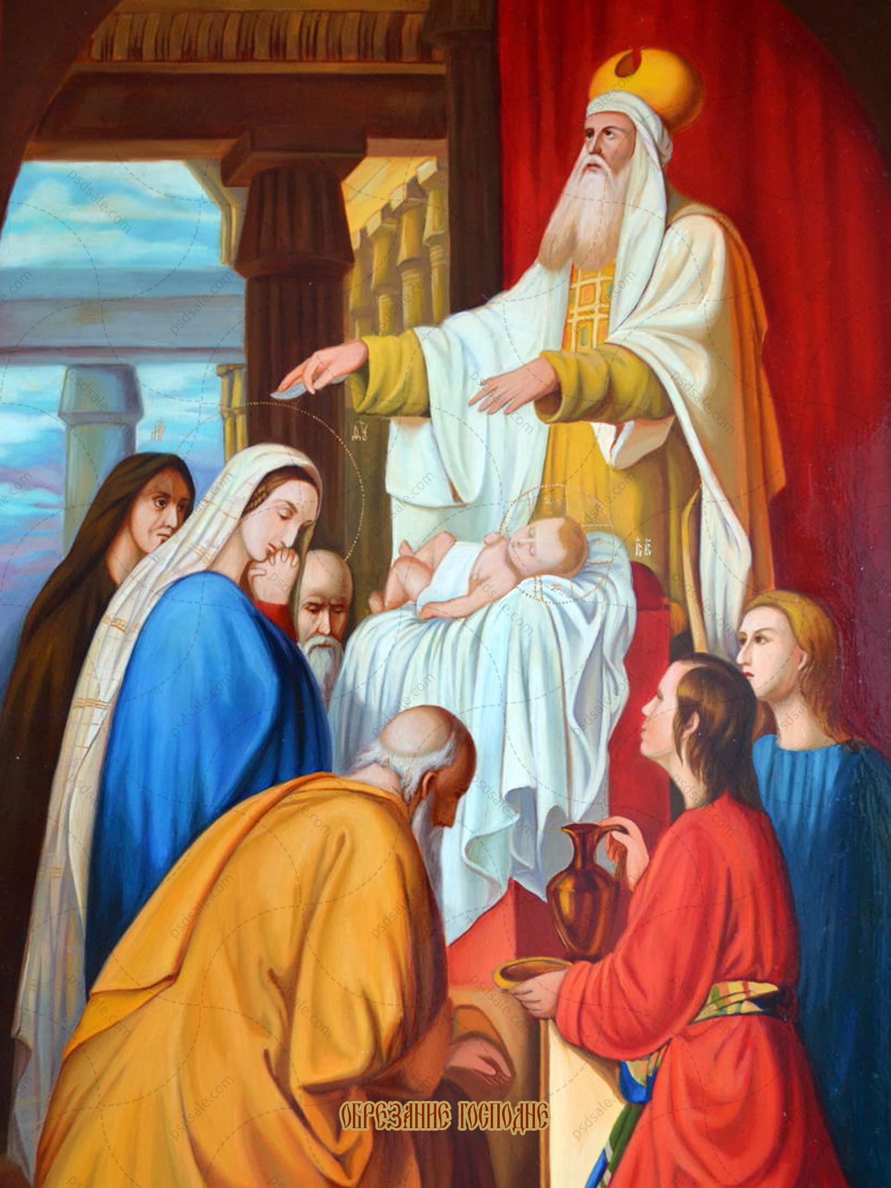 Обрезание Господне
