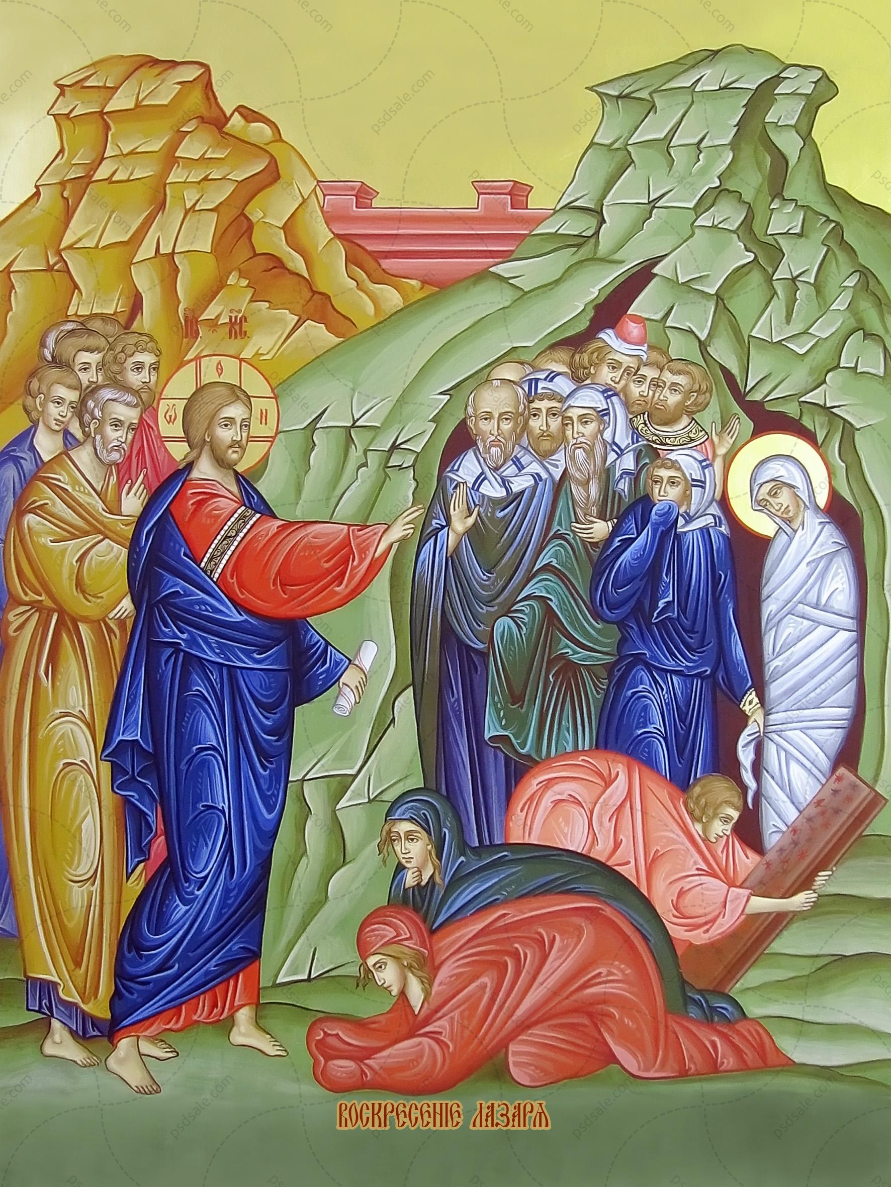 Воскресение Лазаря