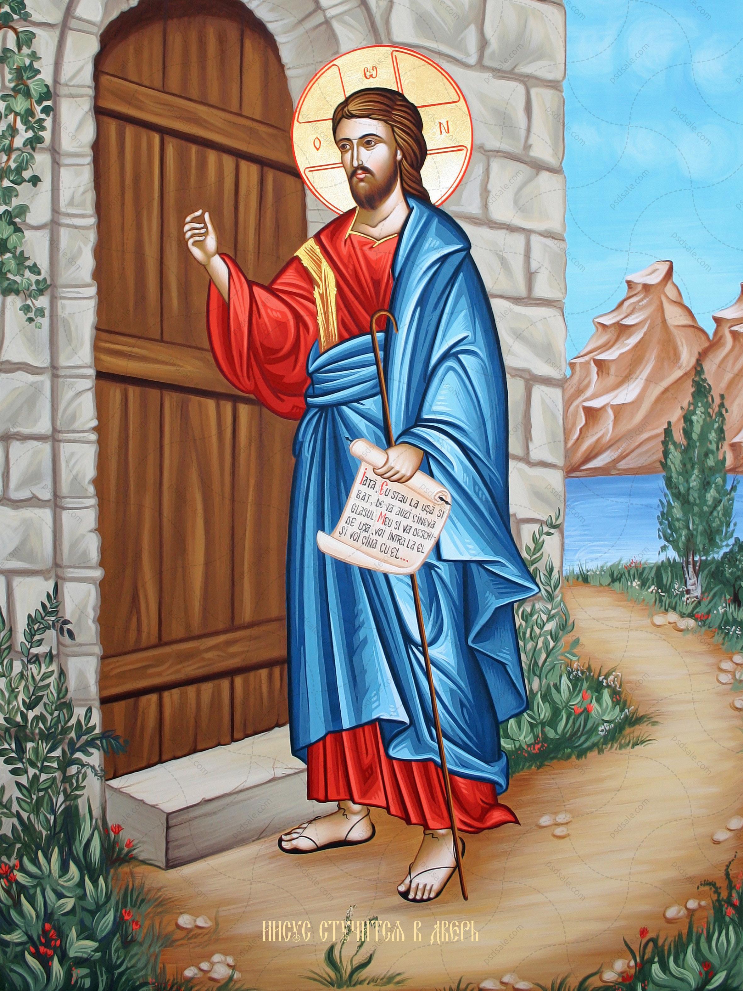 Иисус стучащийся в дверь