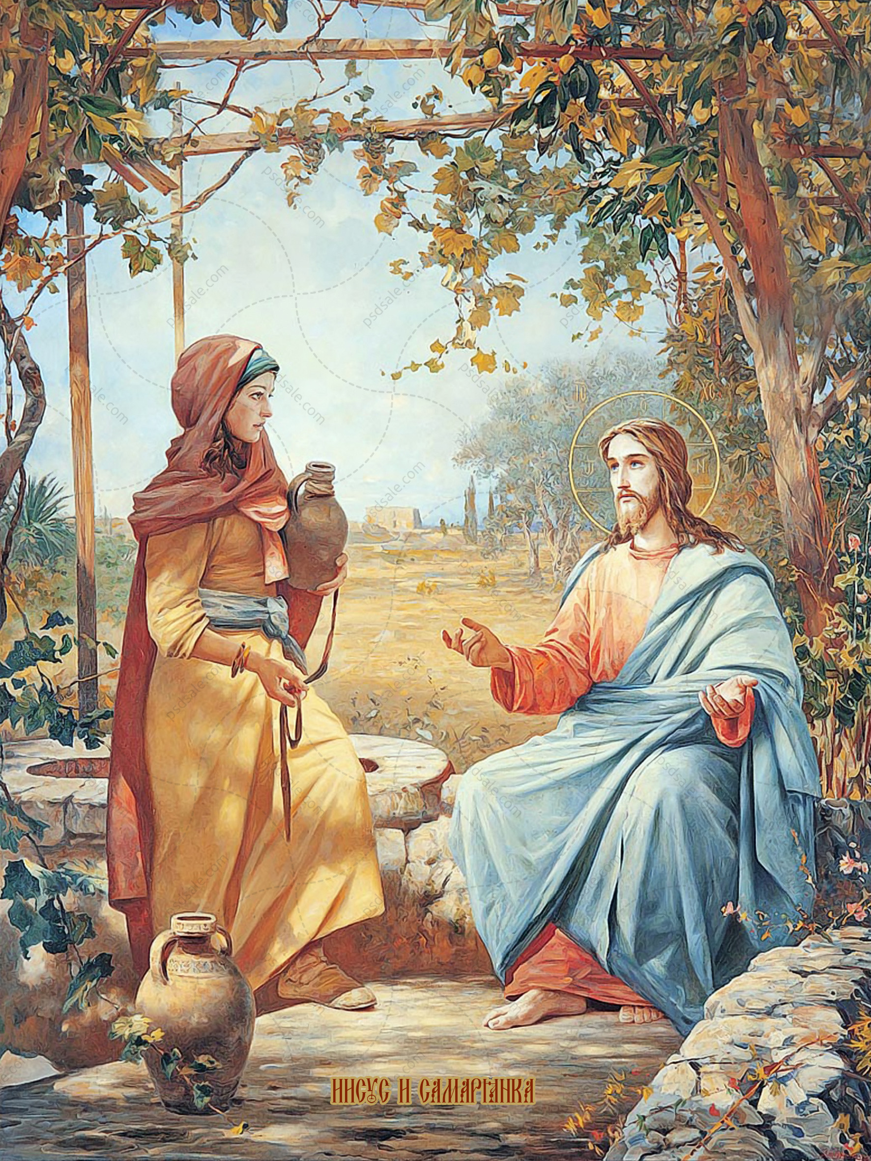 Иисус и самарянка