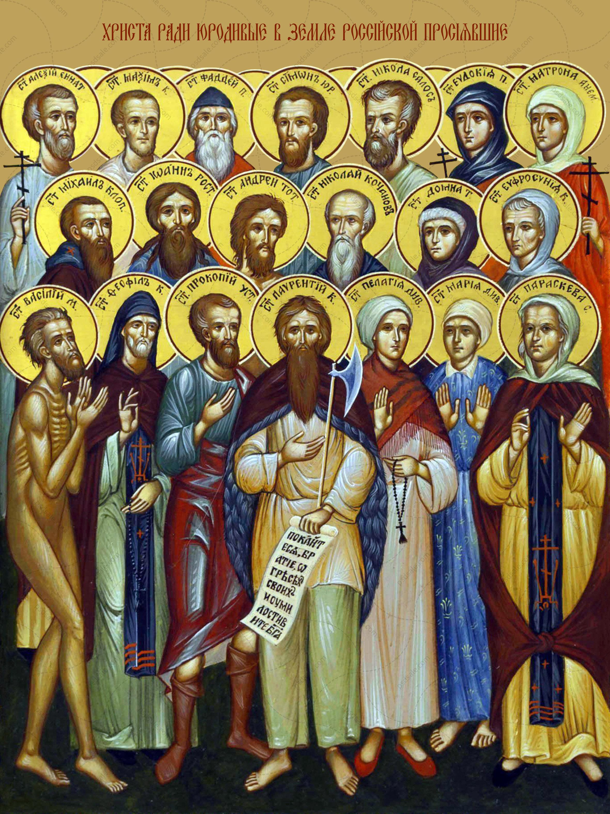 Христа ради юродивые