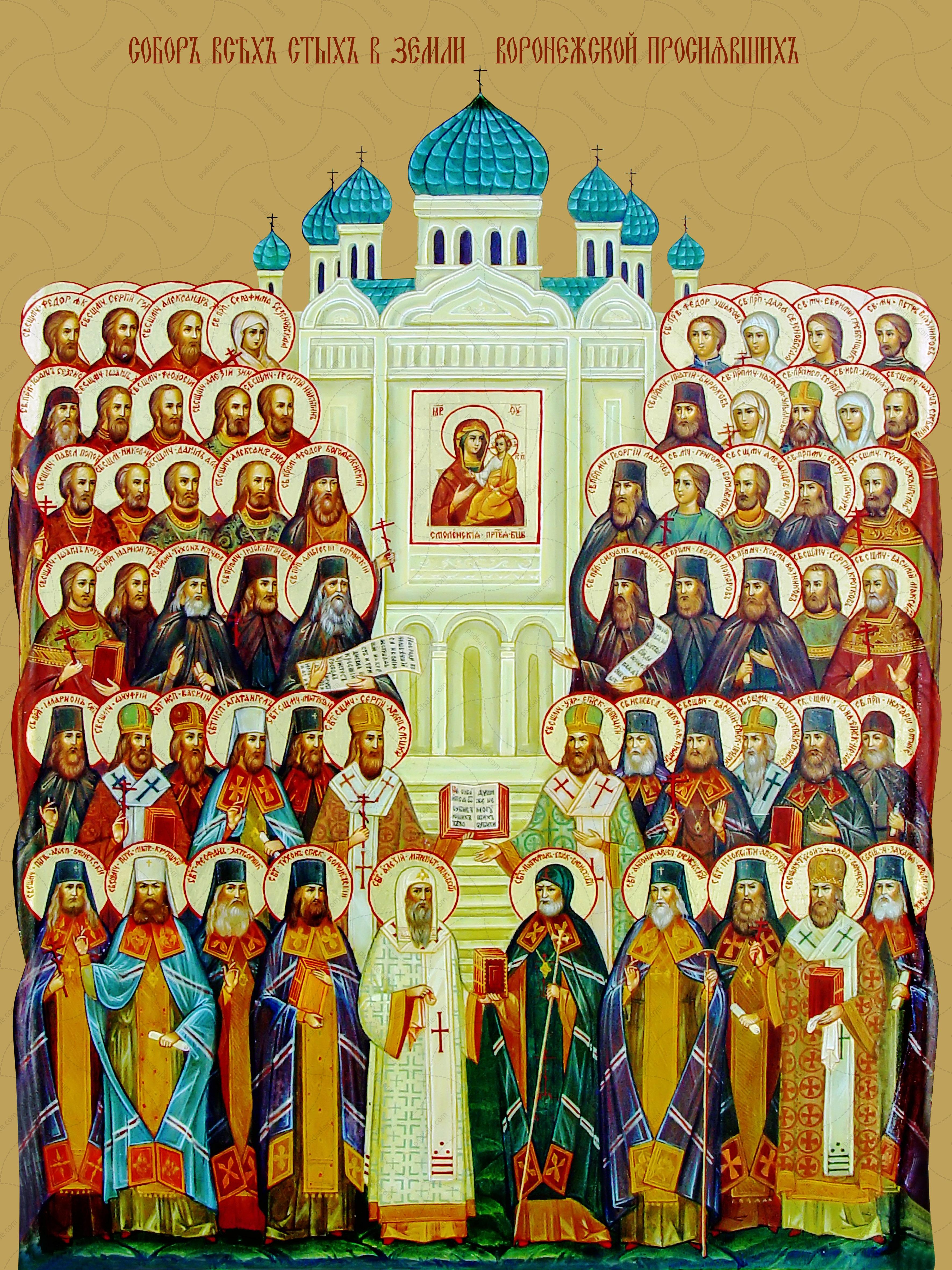 Воронежские святые