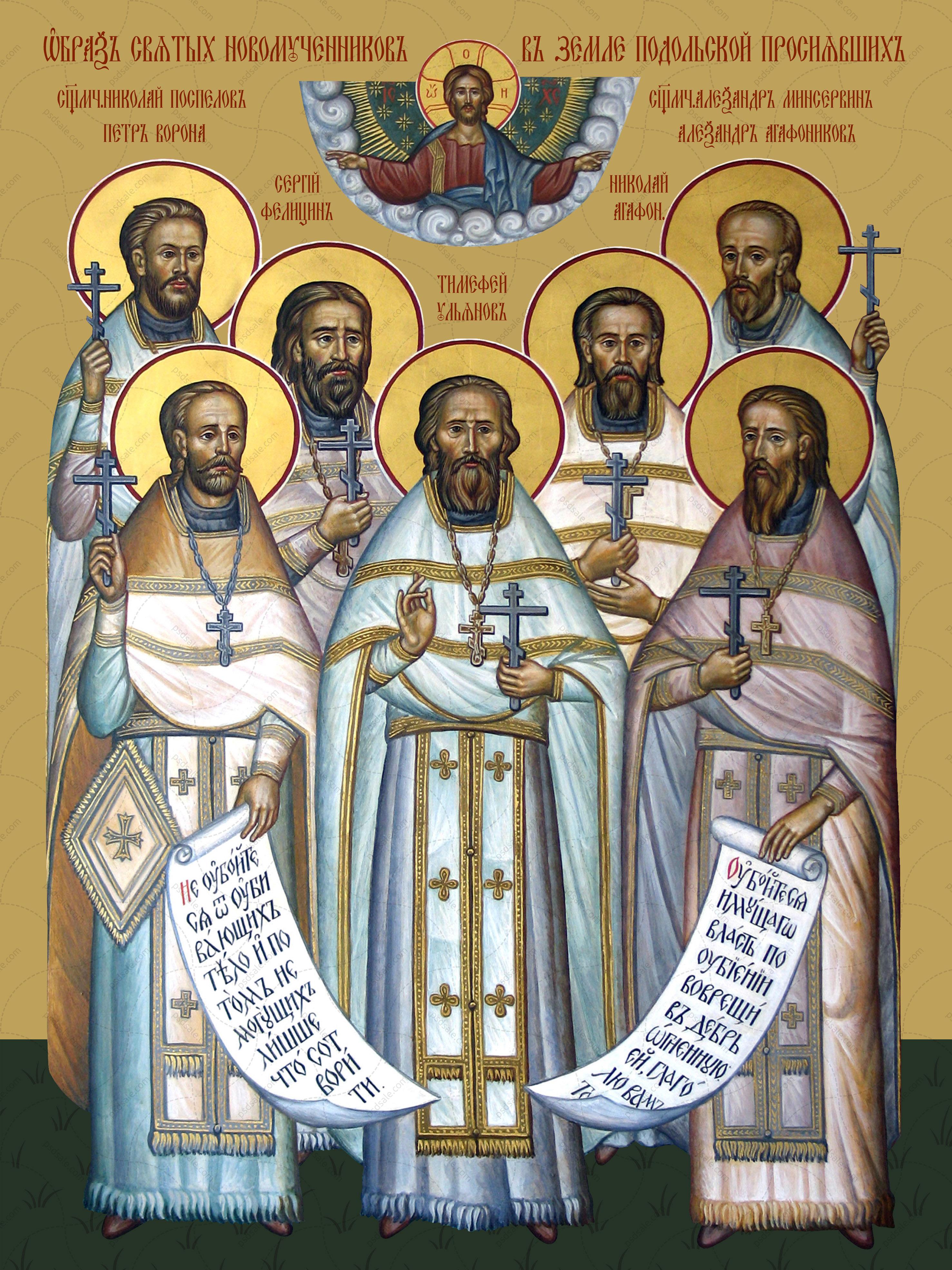 Собор Подольских святых