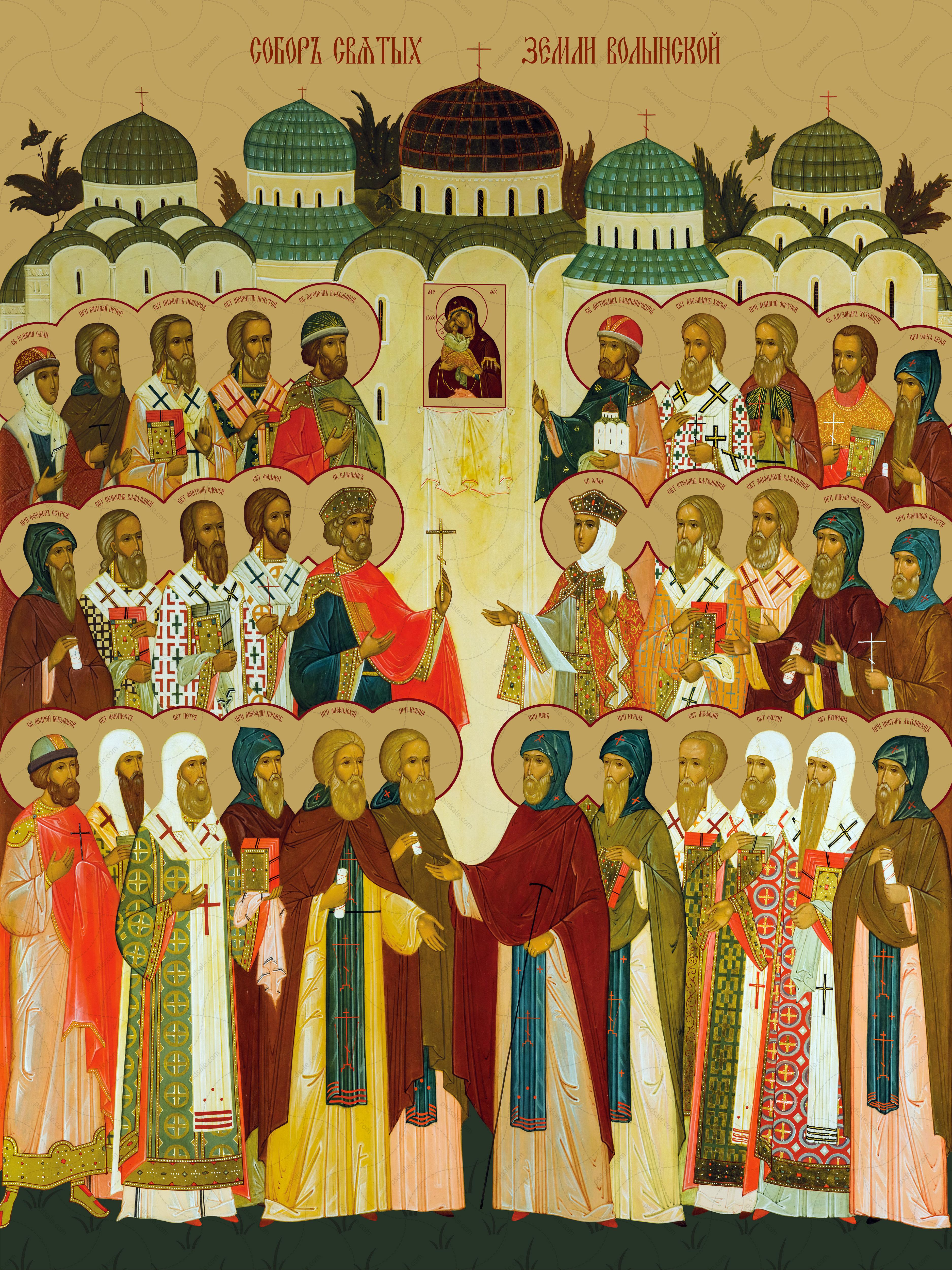 Собор Волынских святых