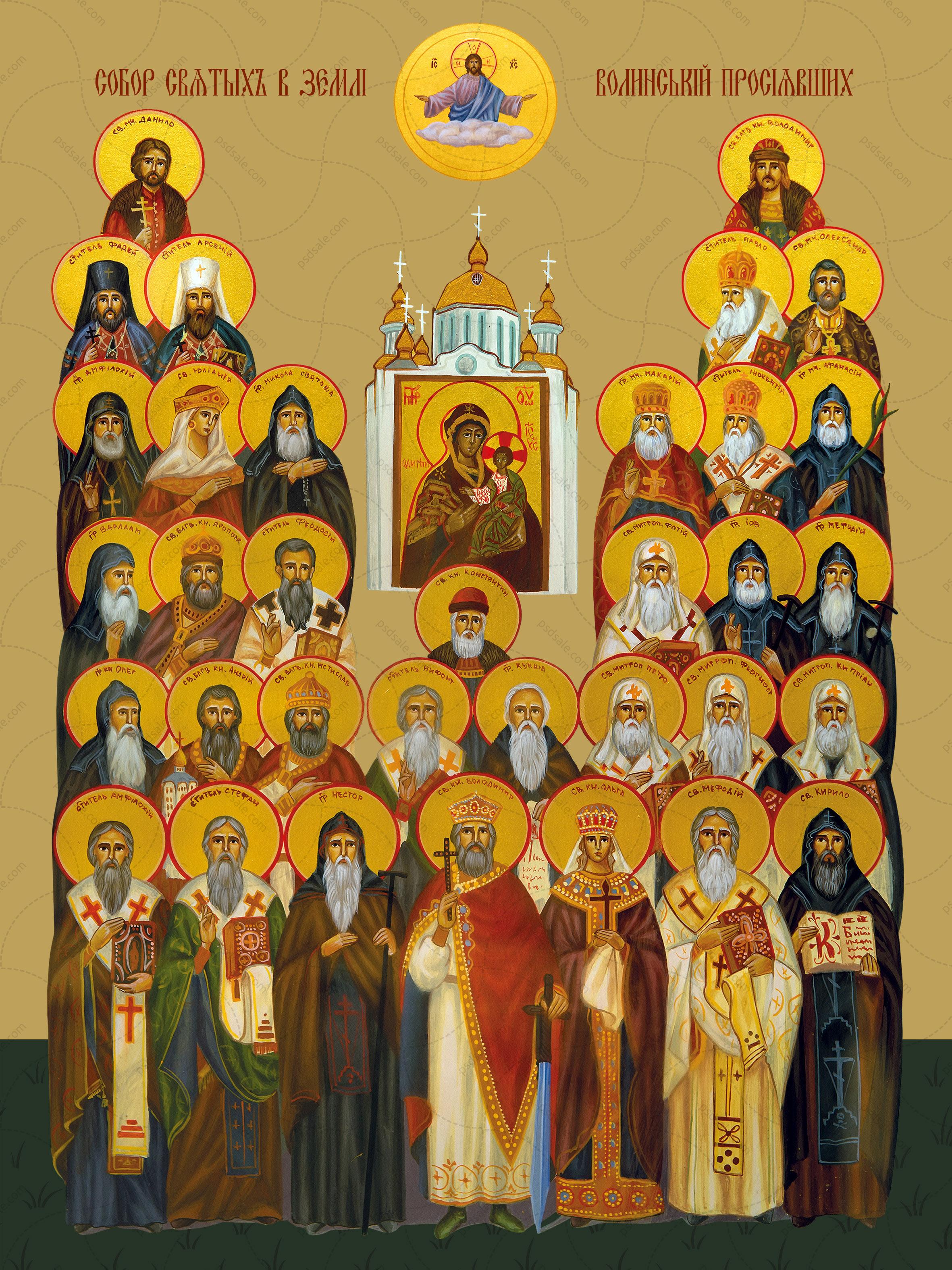 Собор Всех святих Земли Волынской