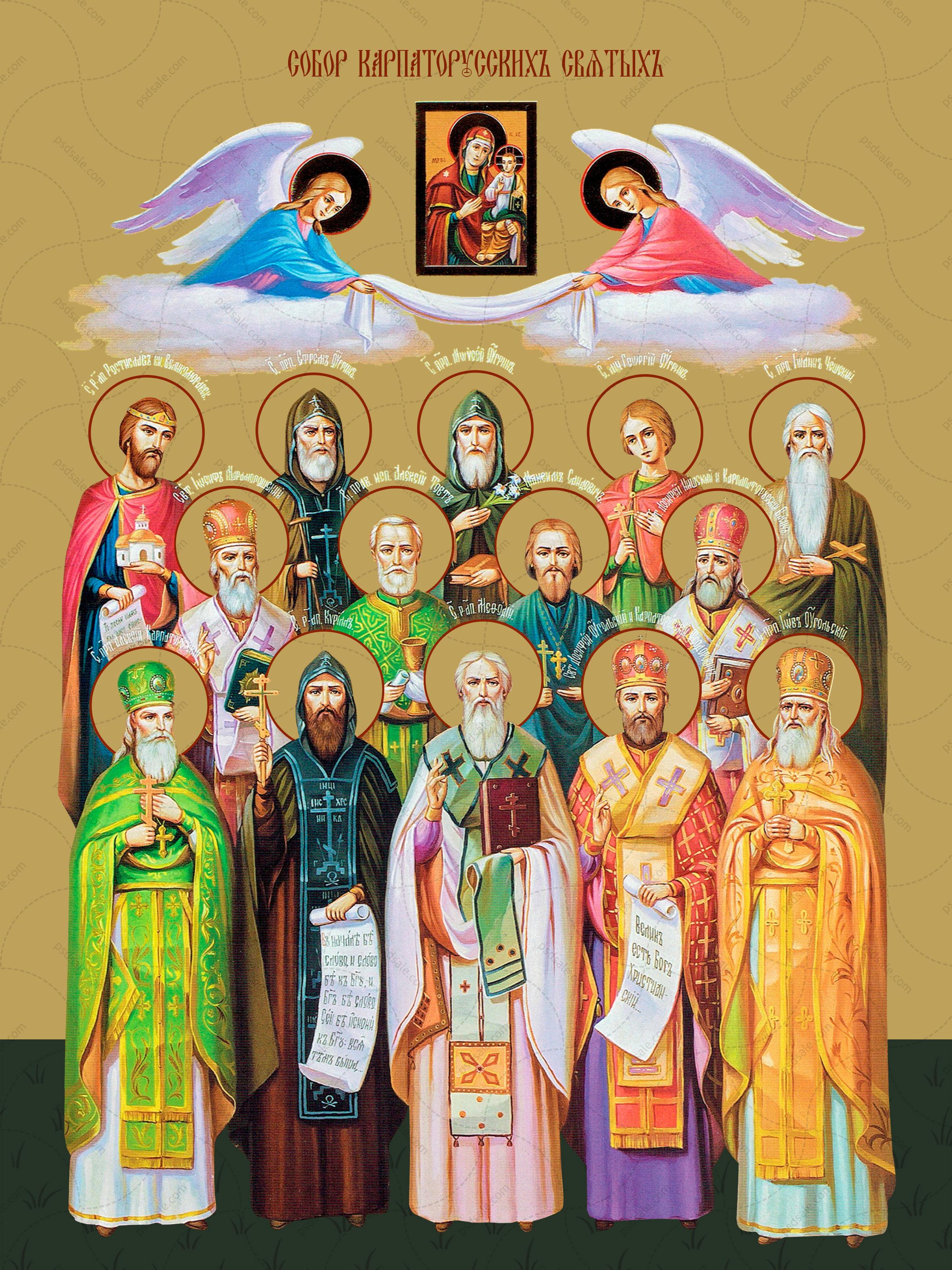 Собор Карпаторусских святых