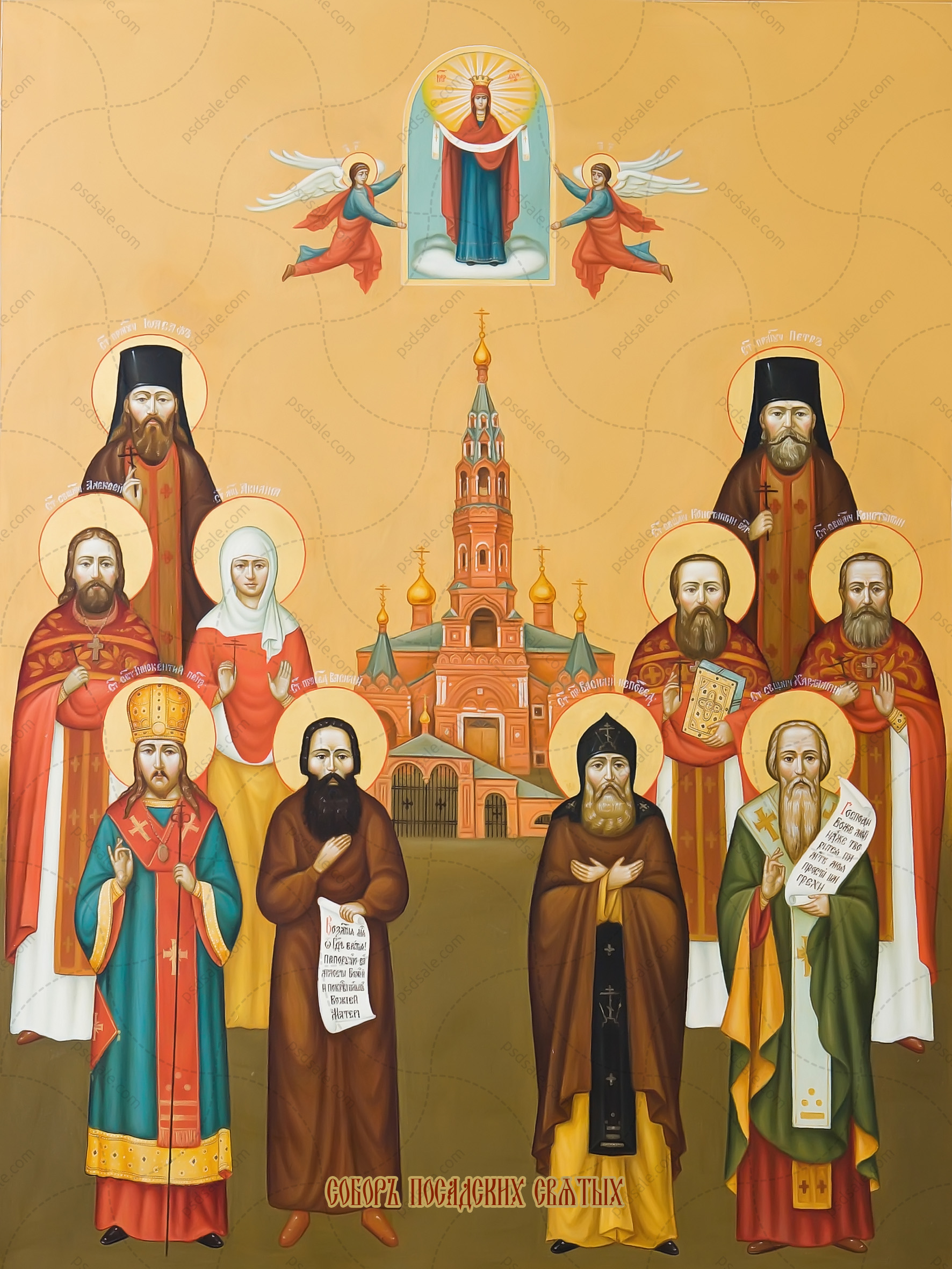 Собор Посадских святых