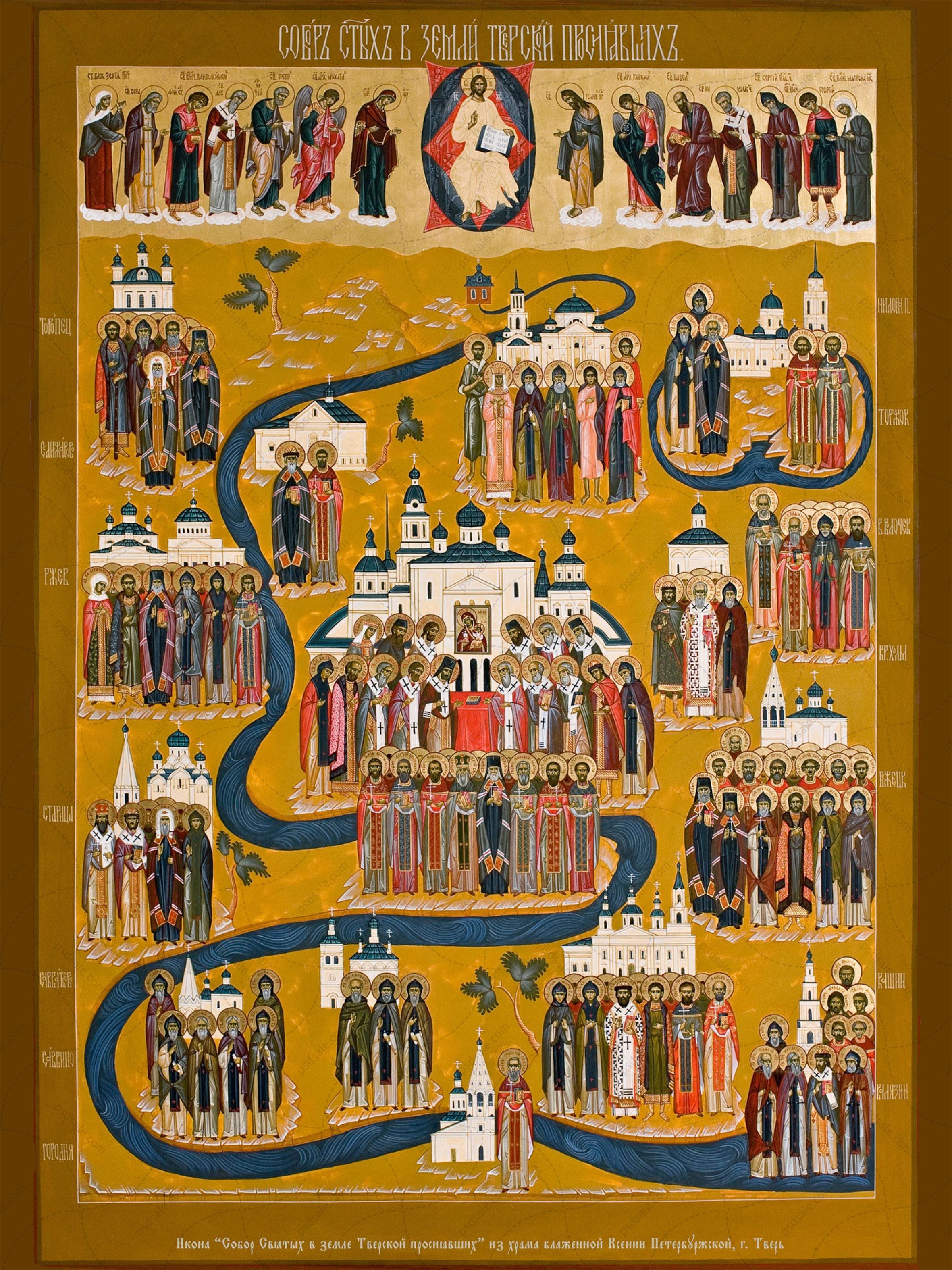 Икона Всех святых земли Русской Просиявших