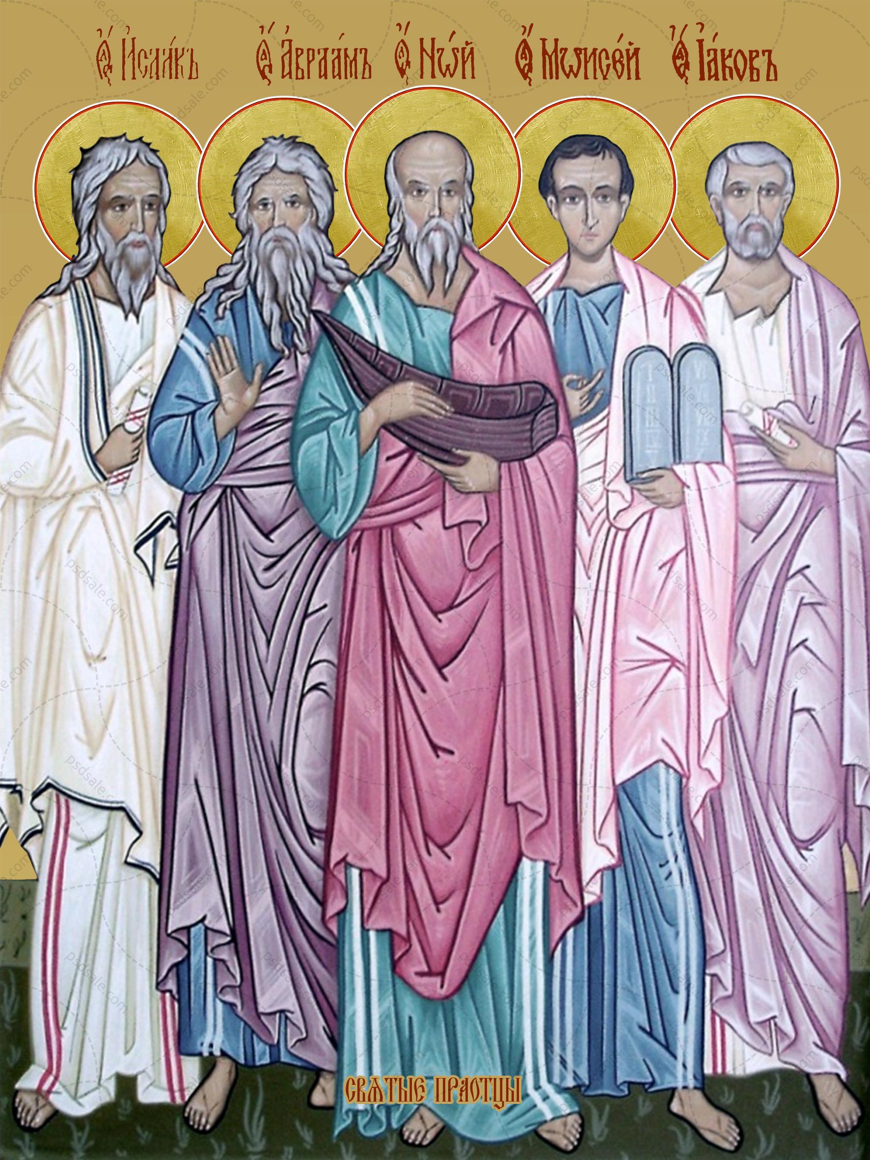 Икона Святых Праотцов