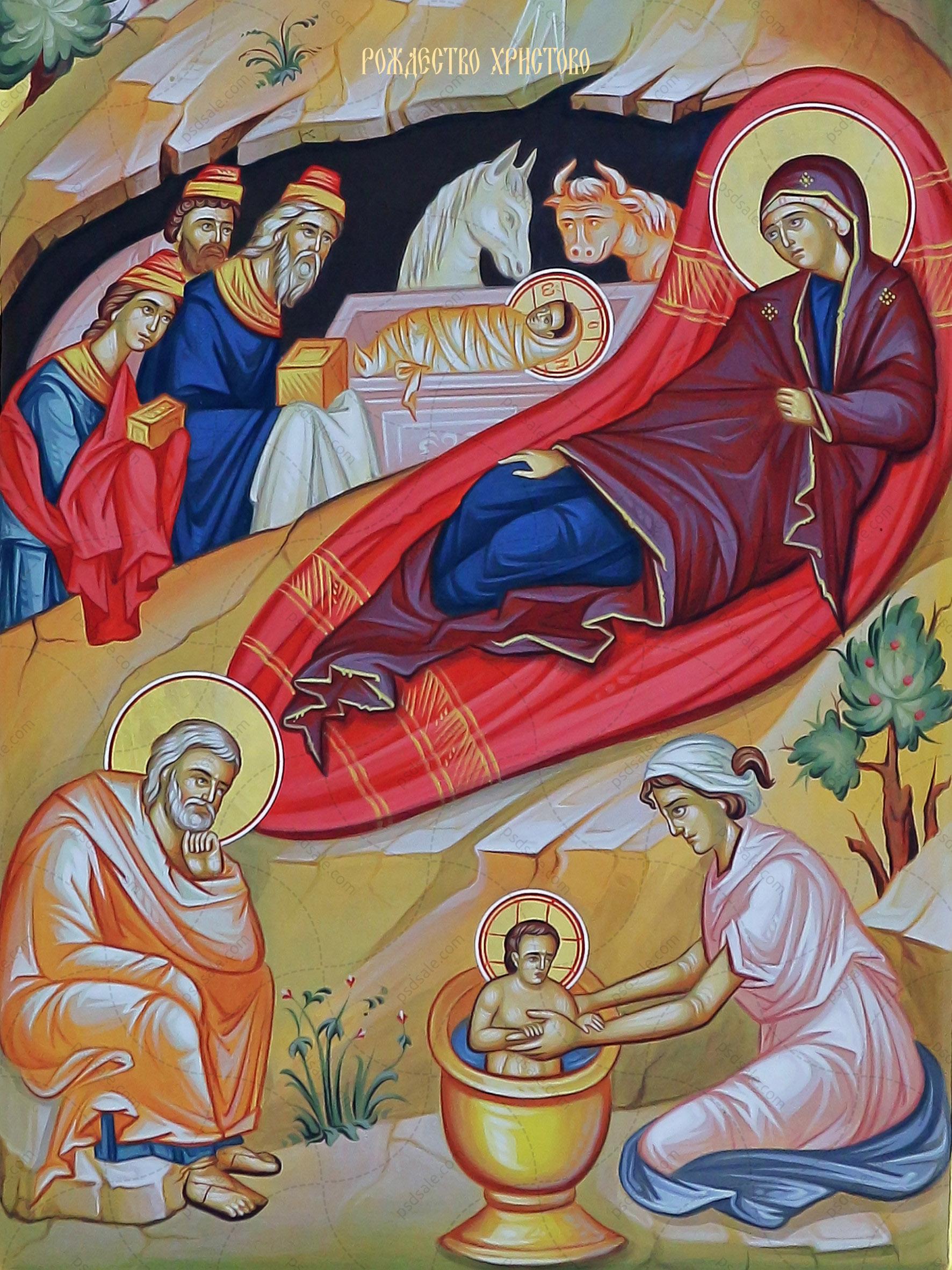 Рождество Господне