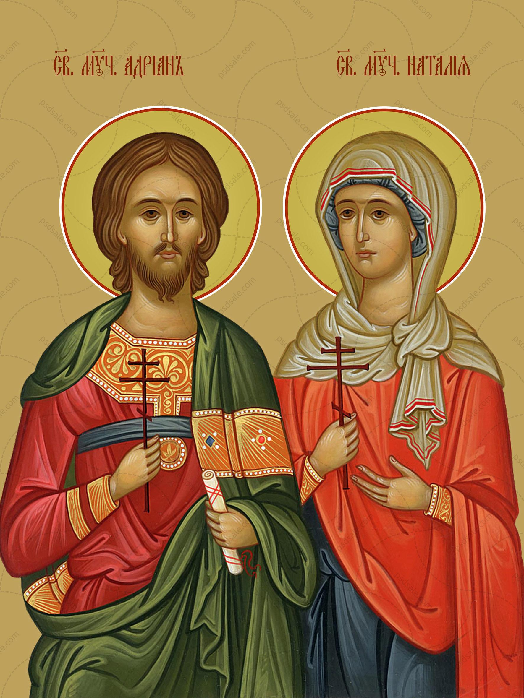 Адриан и Наталия, св. мученики