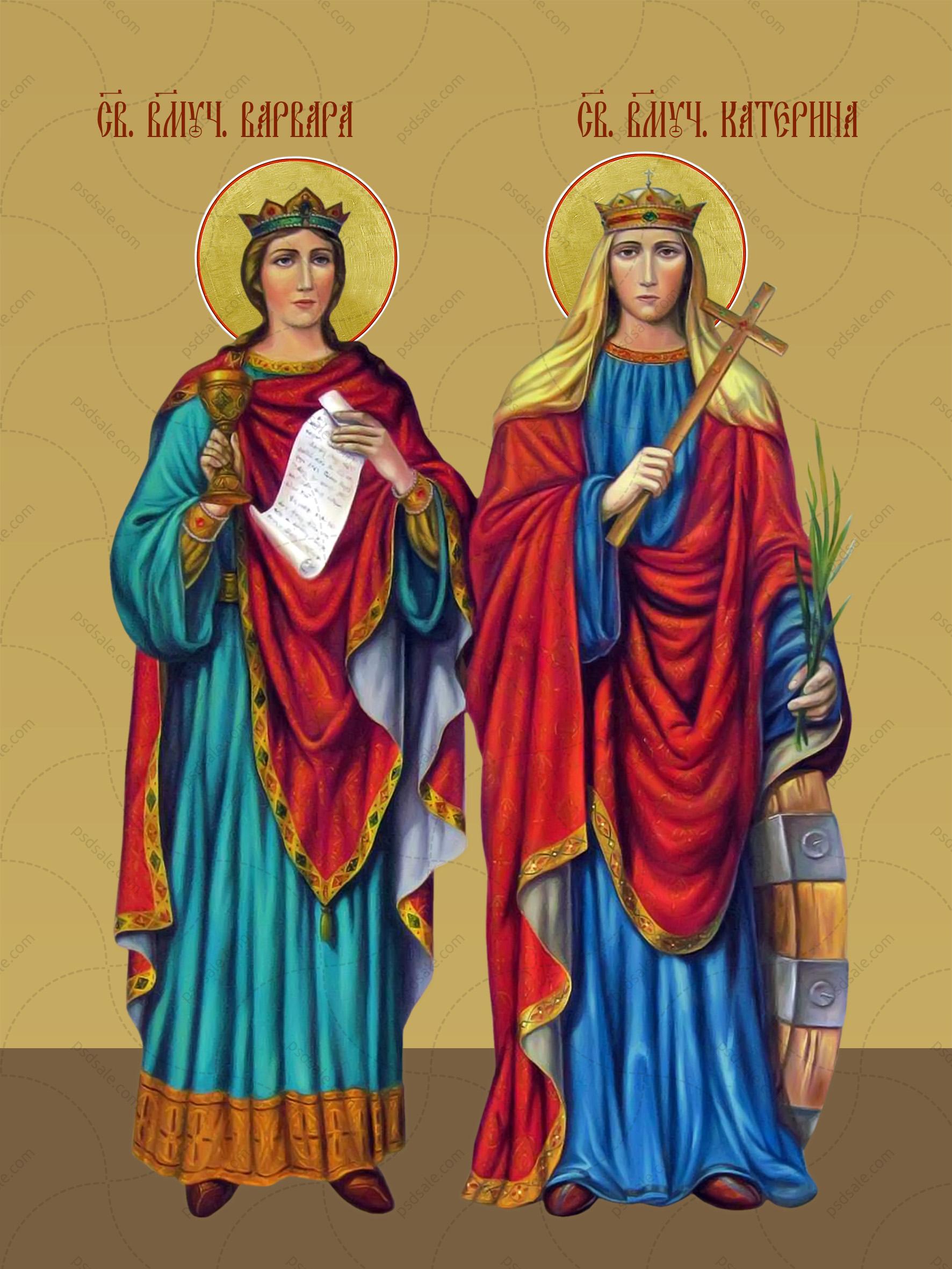 Варвара и Екатерина, вмчц
