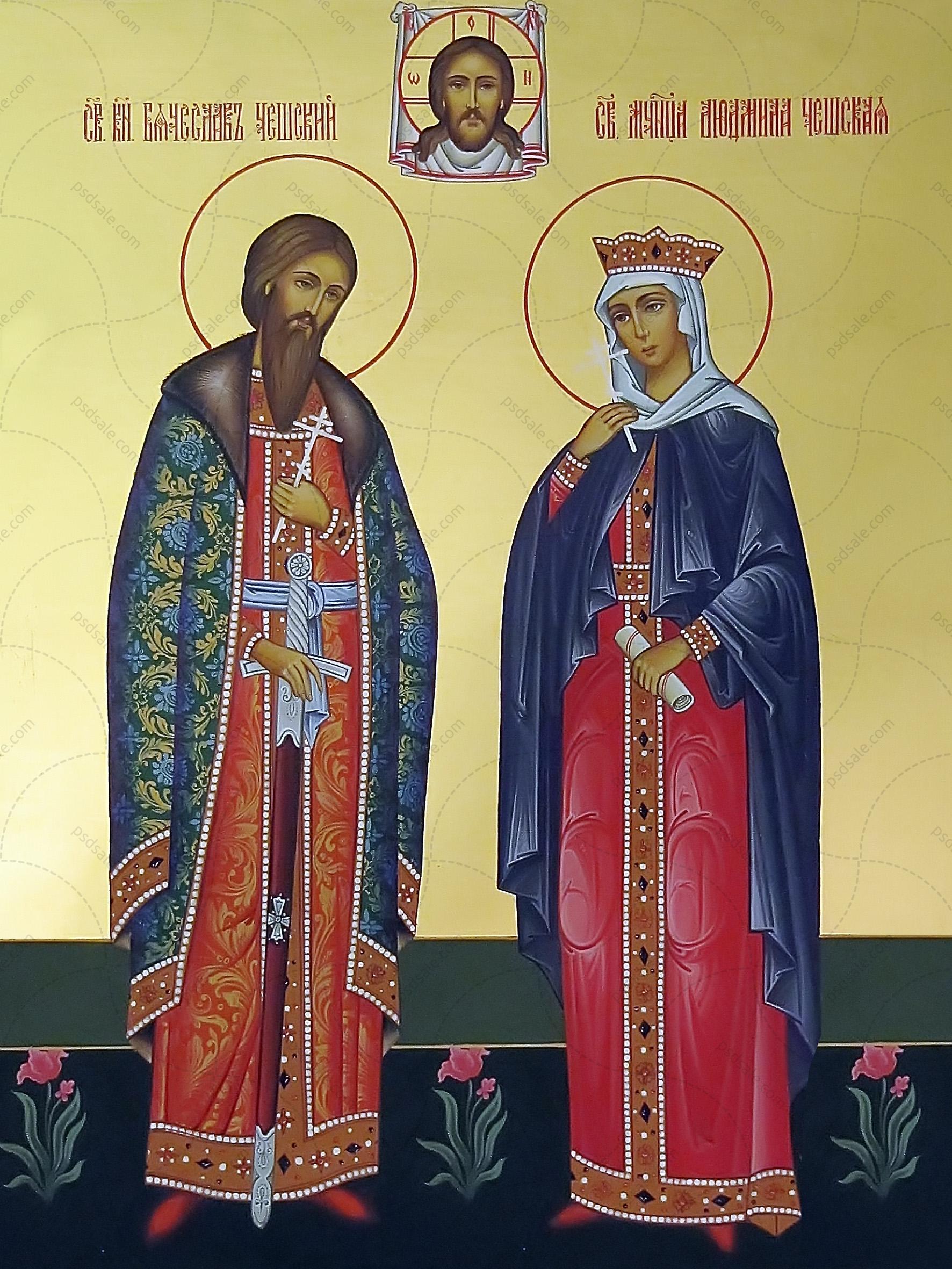 Вячеслав и Людмила