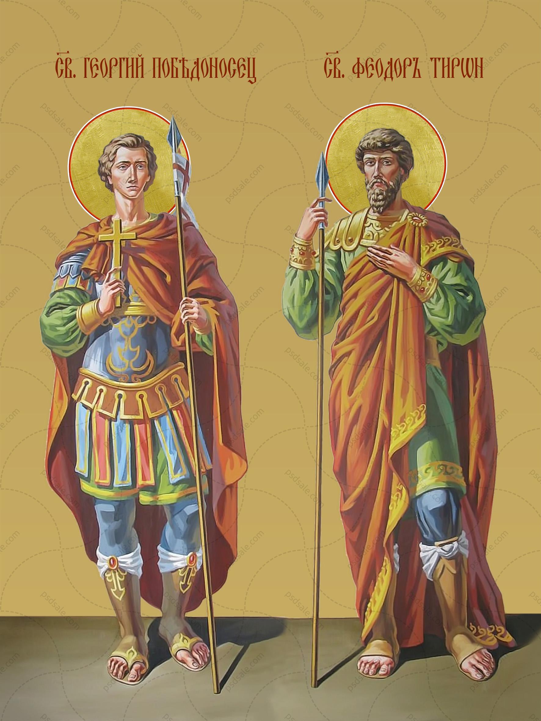 Георгий и Федор