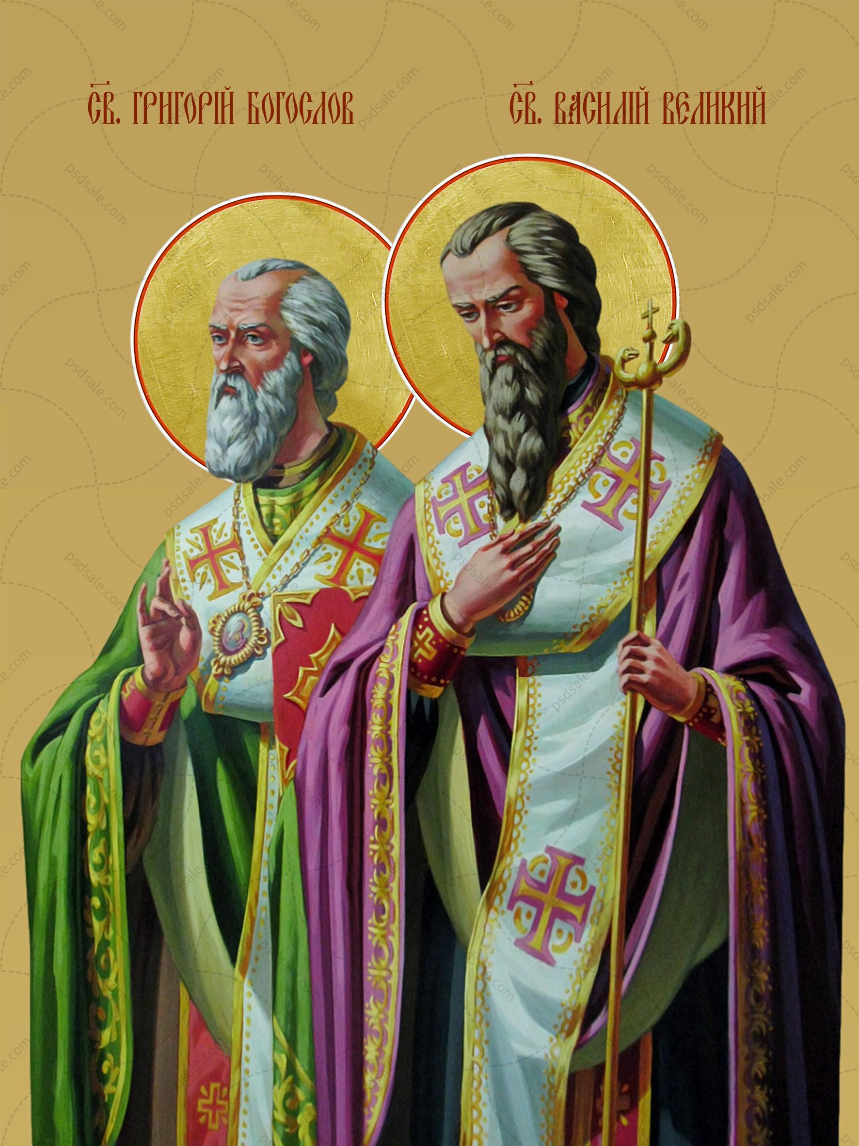 Григорий Богослов и Василий Великий