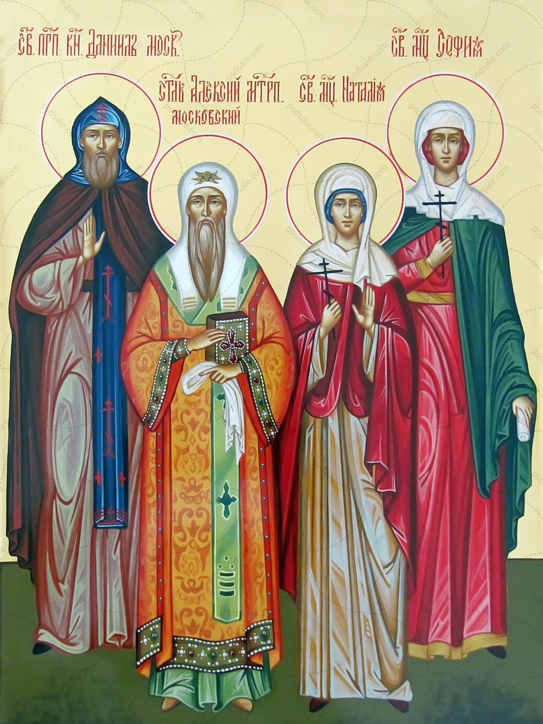 Даниил, Алексий, Наталия и София