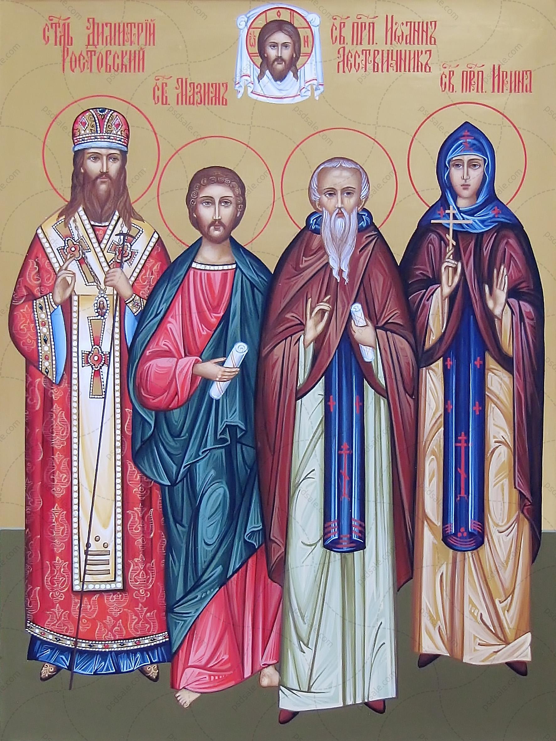 Дмитрий, Максим, Иоанн и Ирина