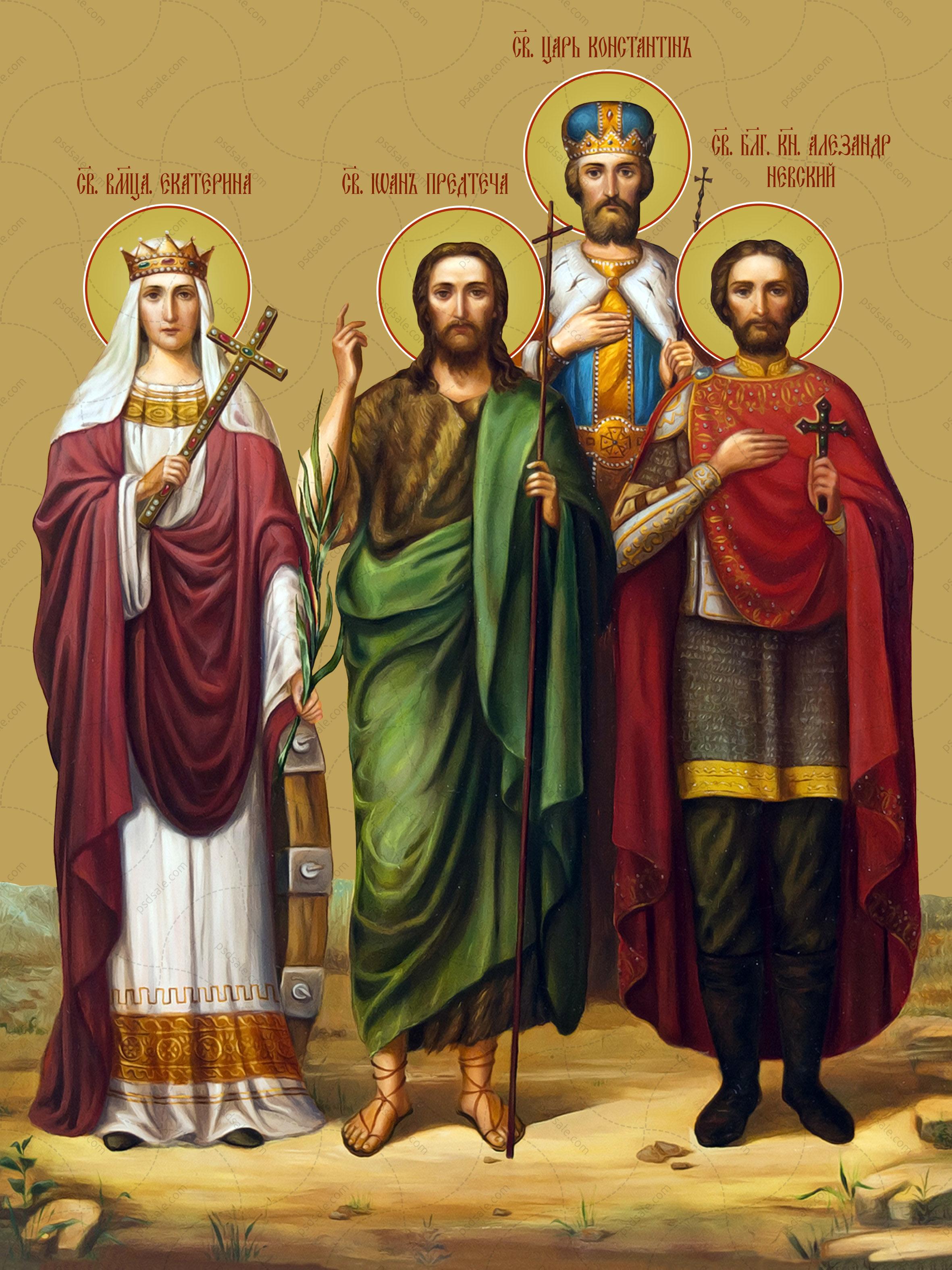 Екатерина, Иоанн Предтеча, царь Константин, Александр невский